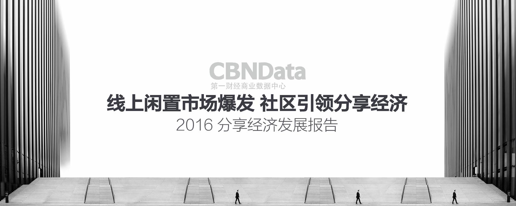 2016分享经济发展报告_000001