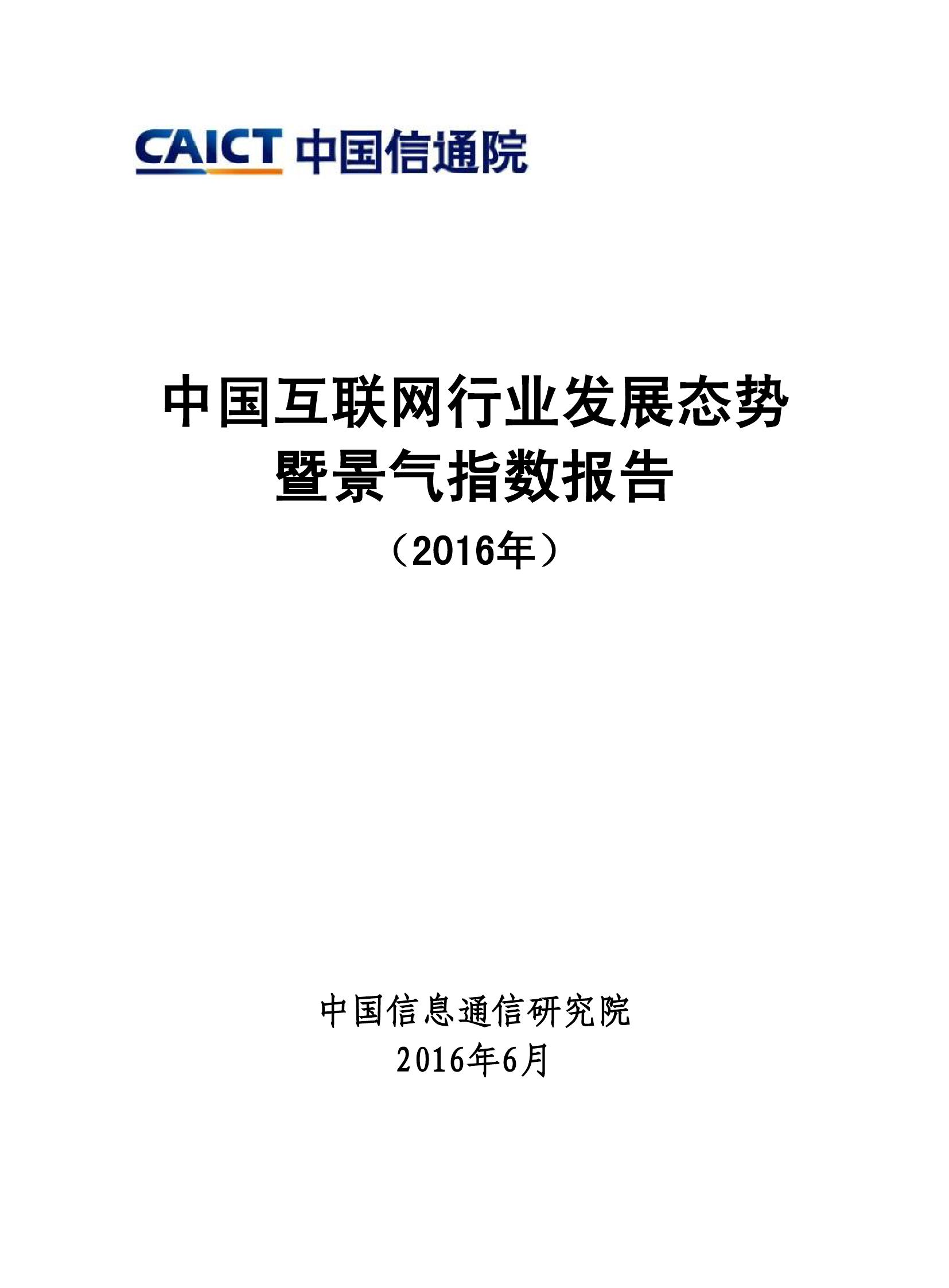 2016年中国互联网行业发展态势暨景气指数报告_000001