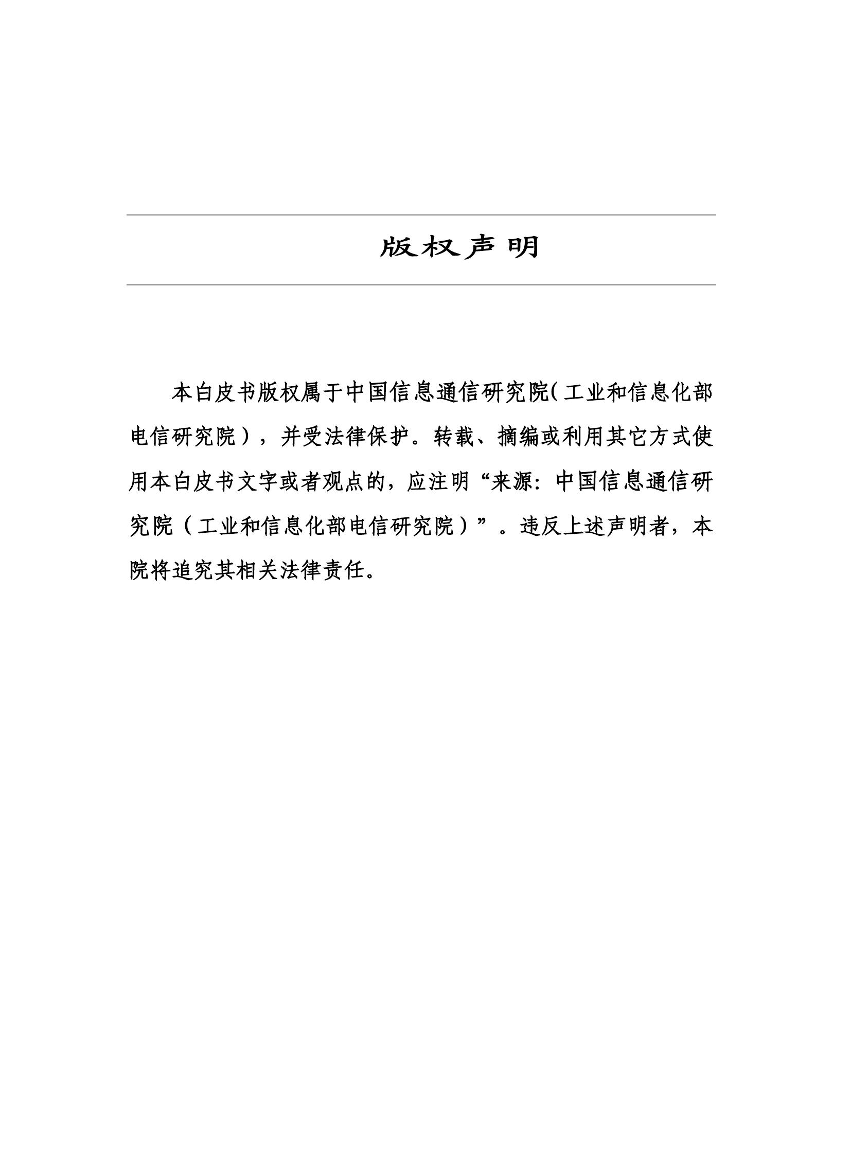 2016年中国互联网行业发展态势暨景气指数报告_000002