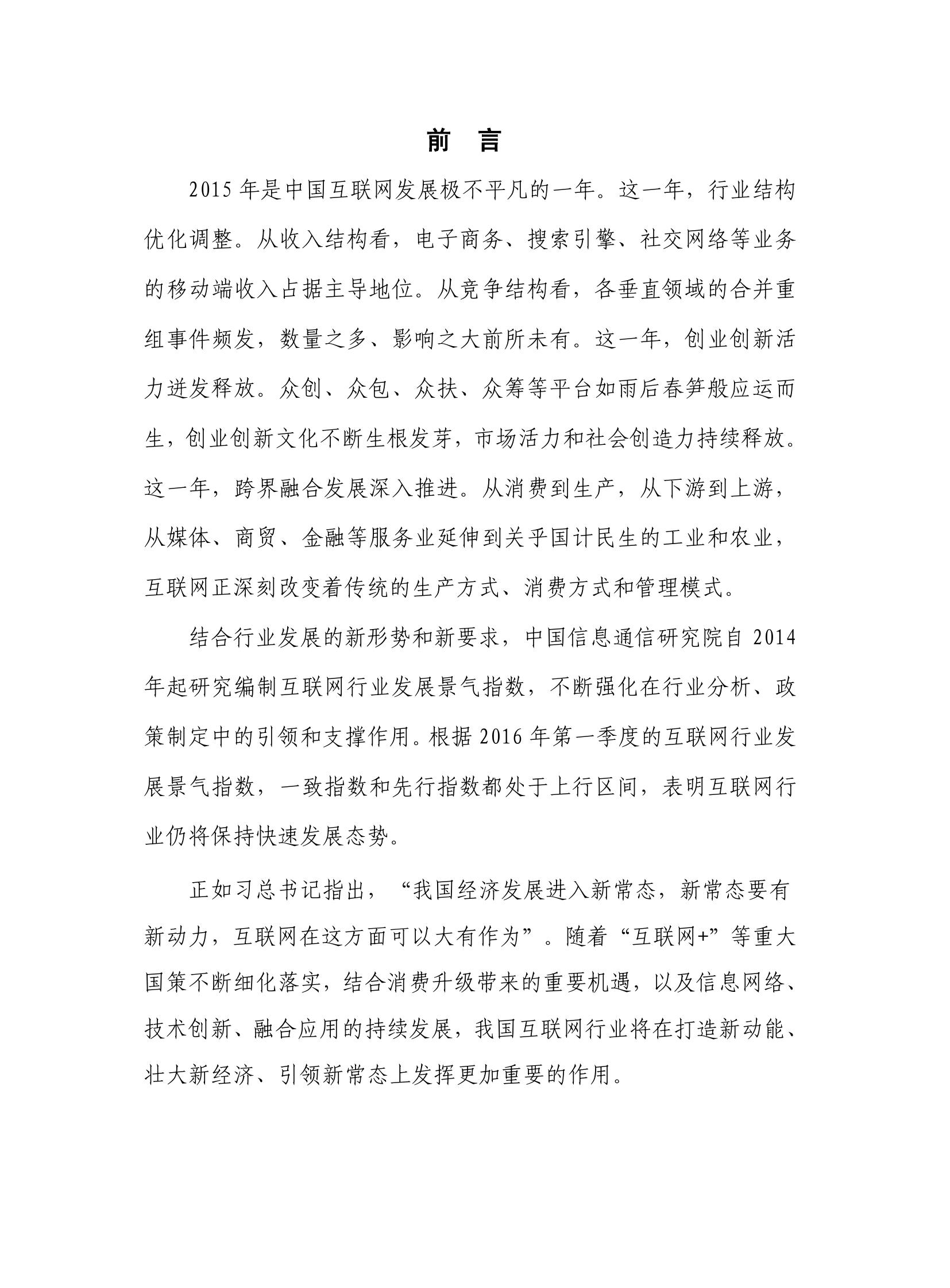 2016年中国互联网行业发展态势暨景气指数报告_000003