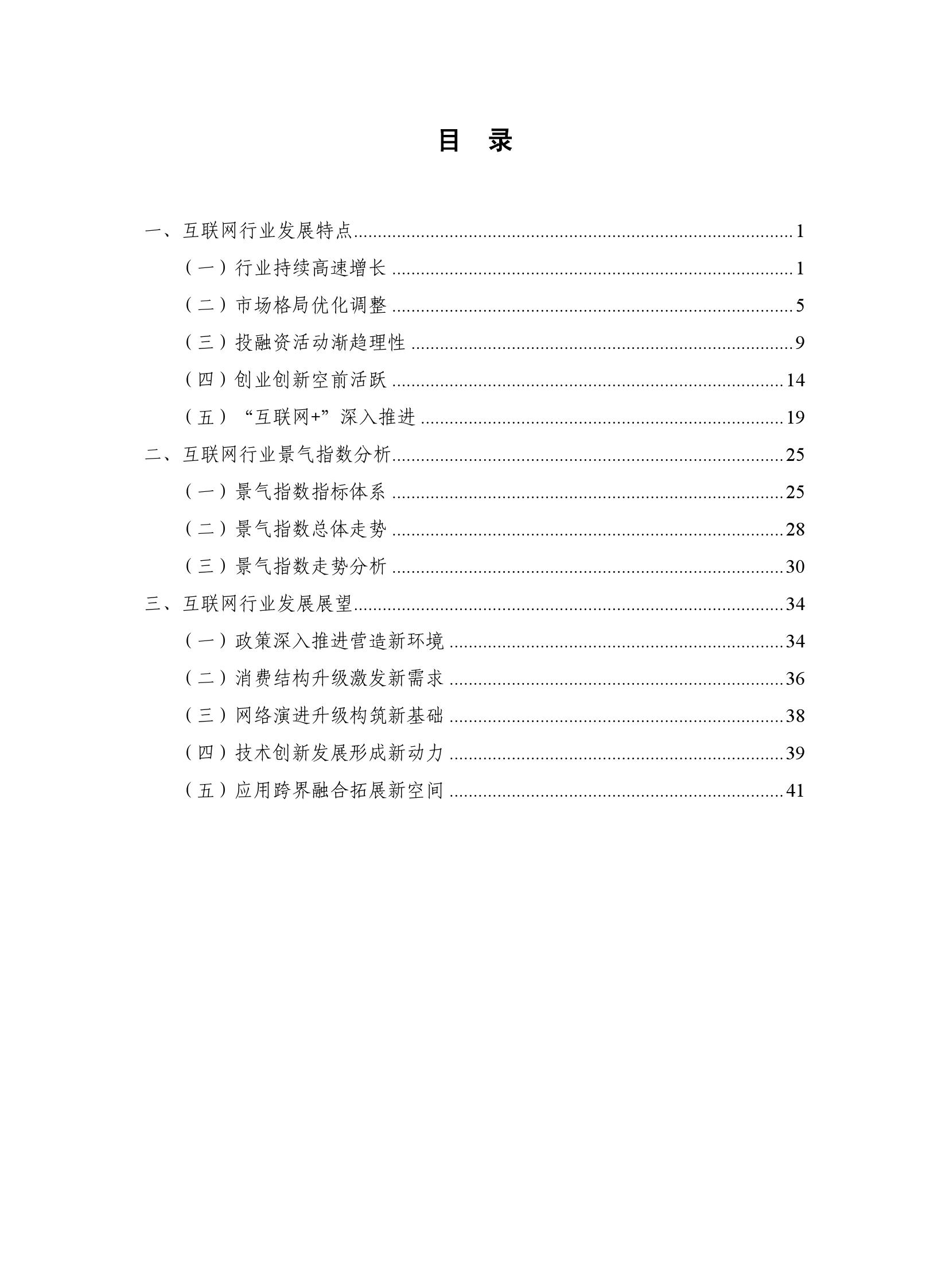 2016年中国互联网行业发展态势暨景气指数报告_000004