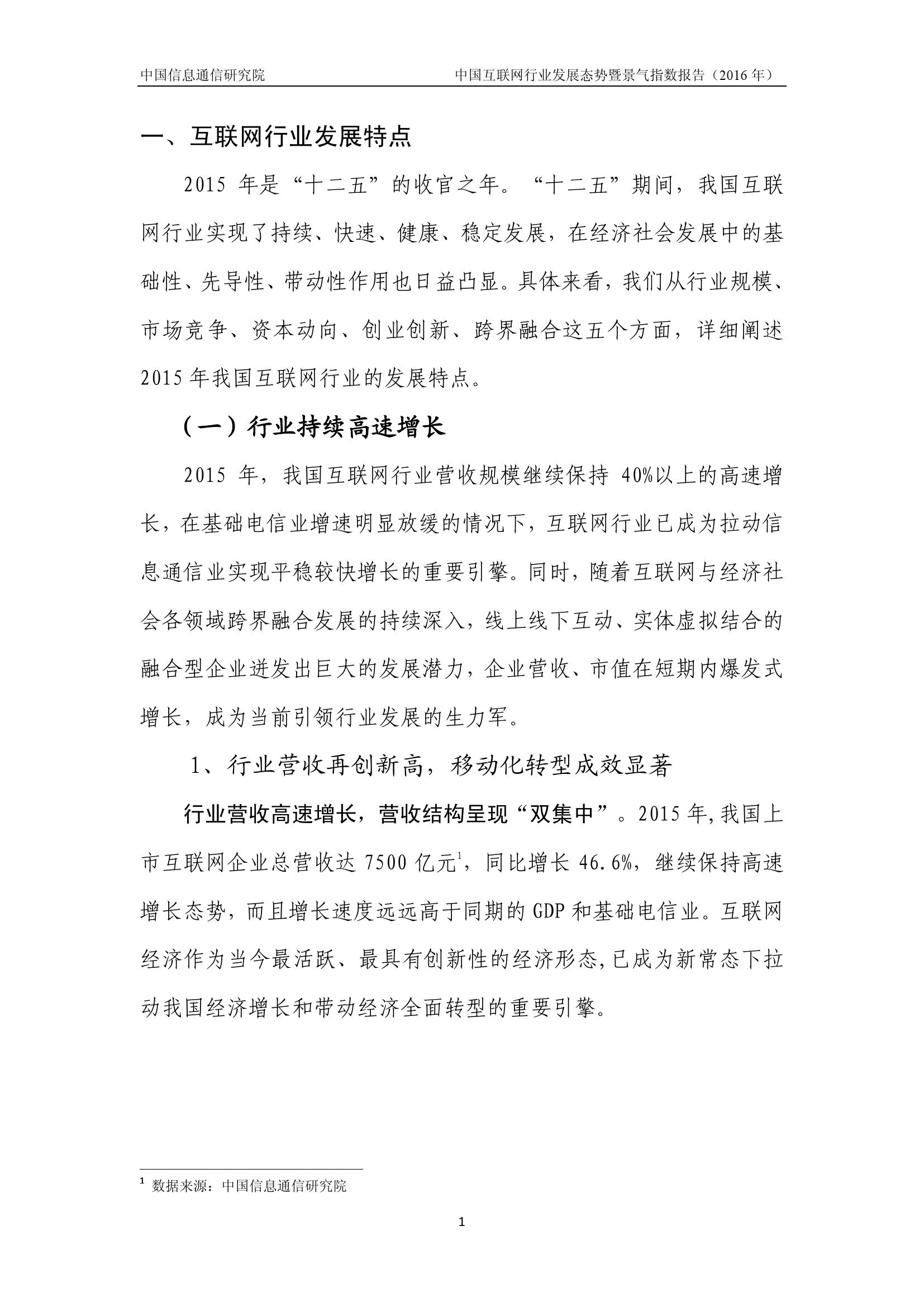 2016年中国互联网行业发展态势暨景气指数报告_000005