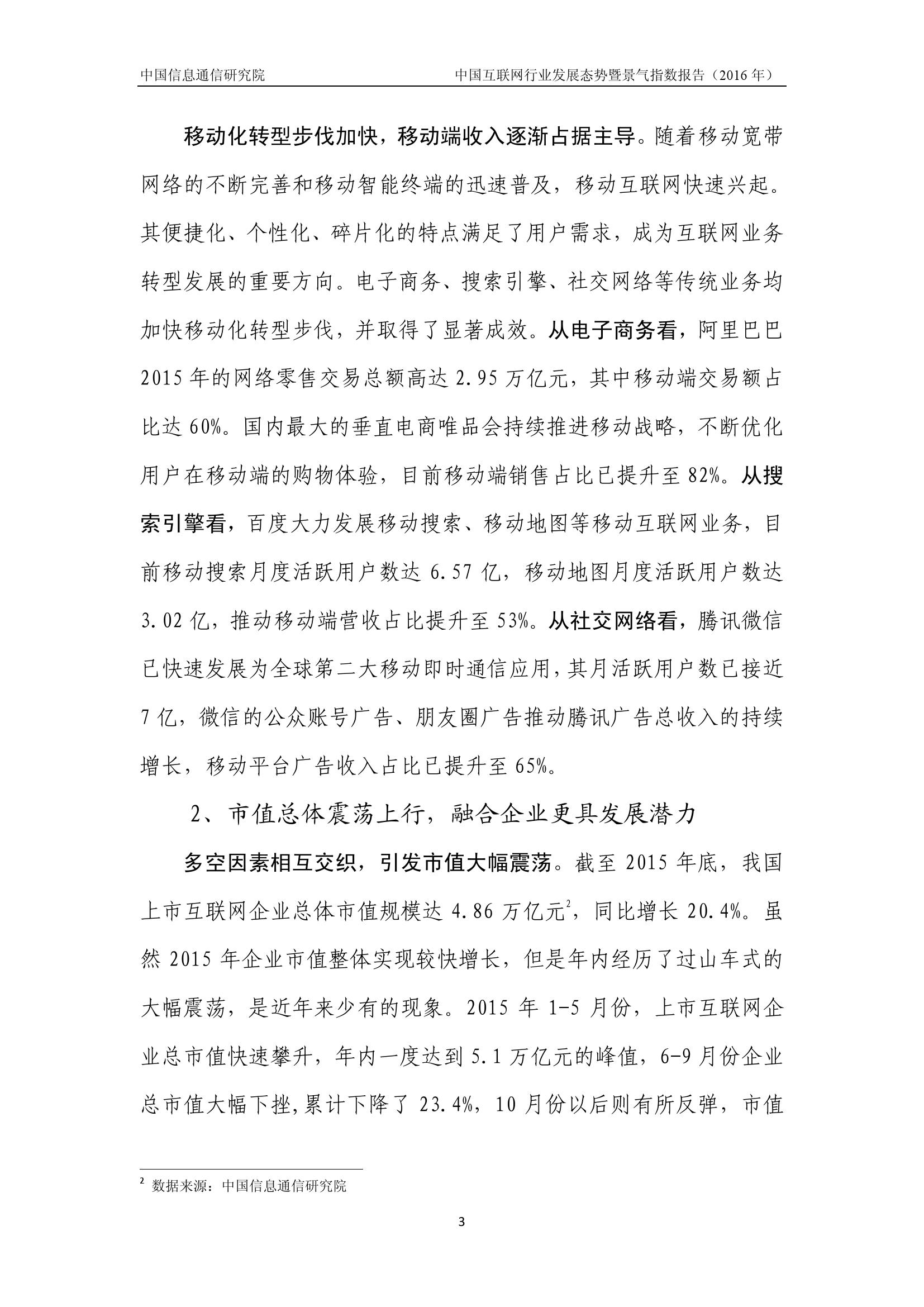 2016年中国互联网行业发展态势暨景气指数报告_000007