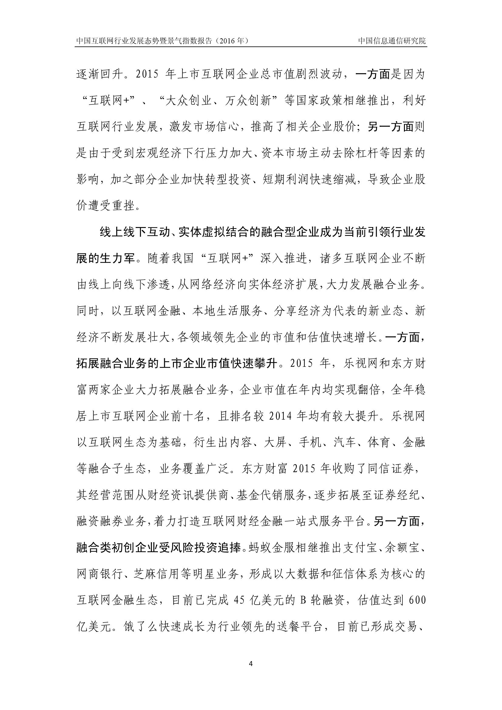 2016年中国互联网行业发展态势暨景气指数报告_000008