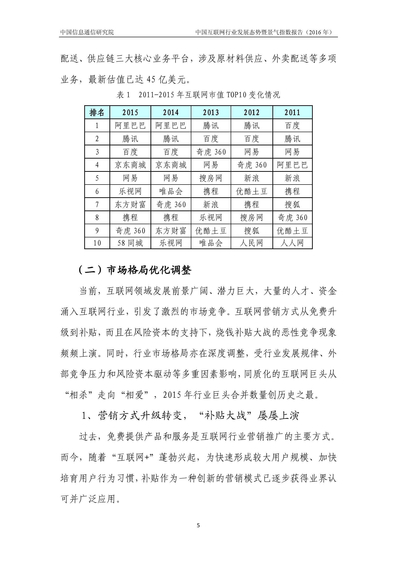 2016年中国互联网行业发展态势暨景气指数报告_000009
