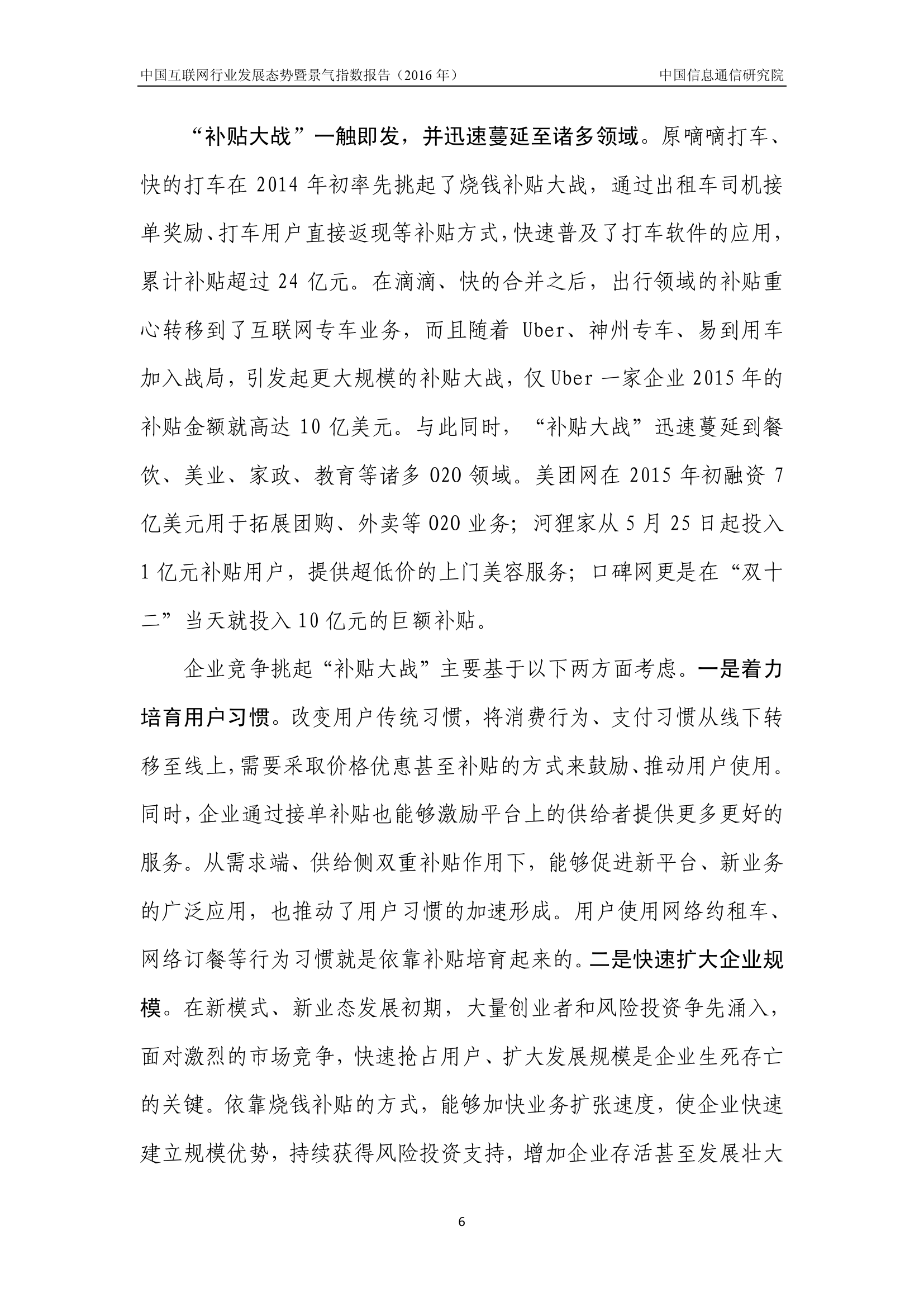 2016年中国互联网行业发展态势暨景气指数报告_000010