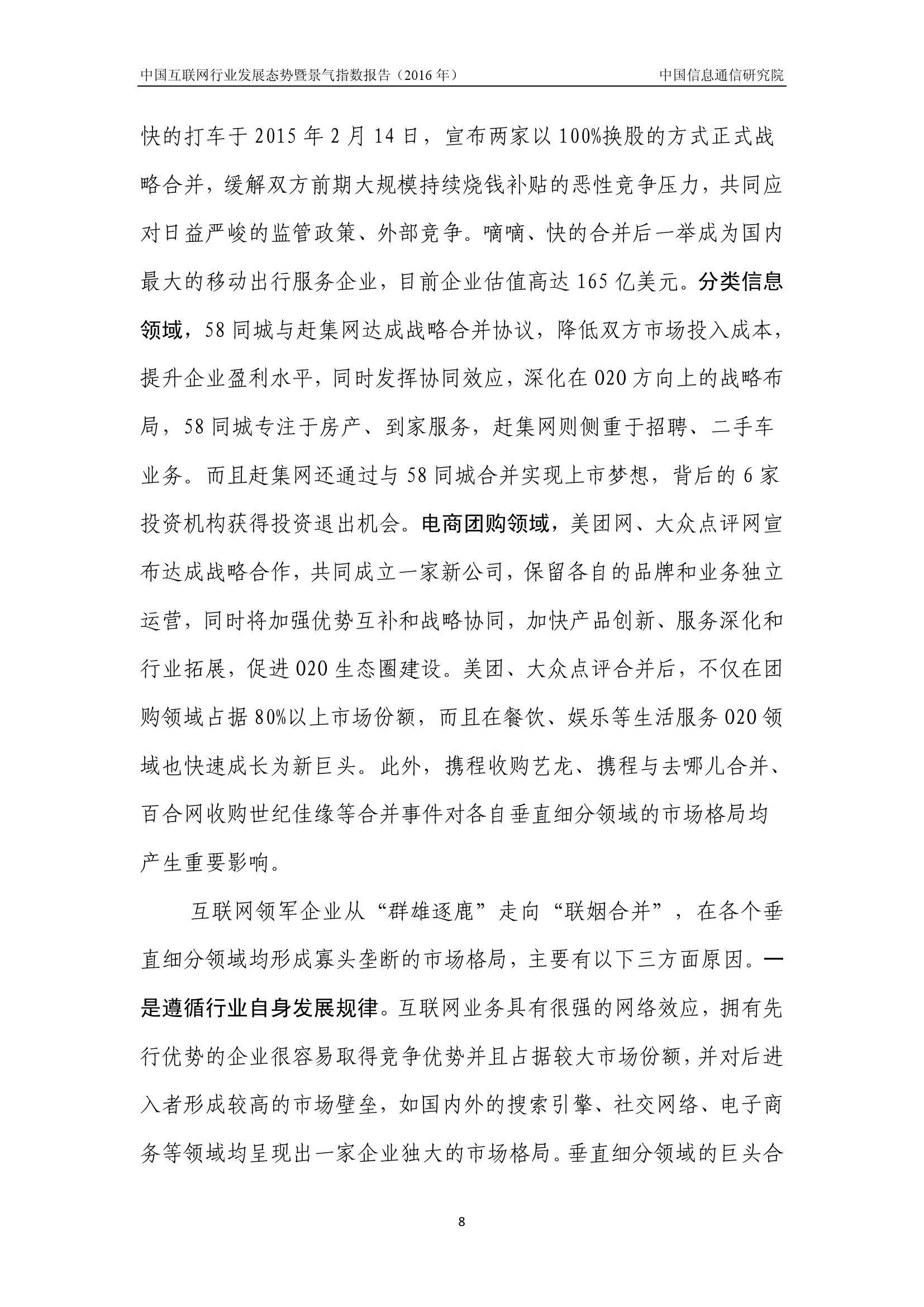 2016年中国互联网行业发展态势暨景气指数报告_000012