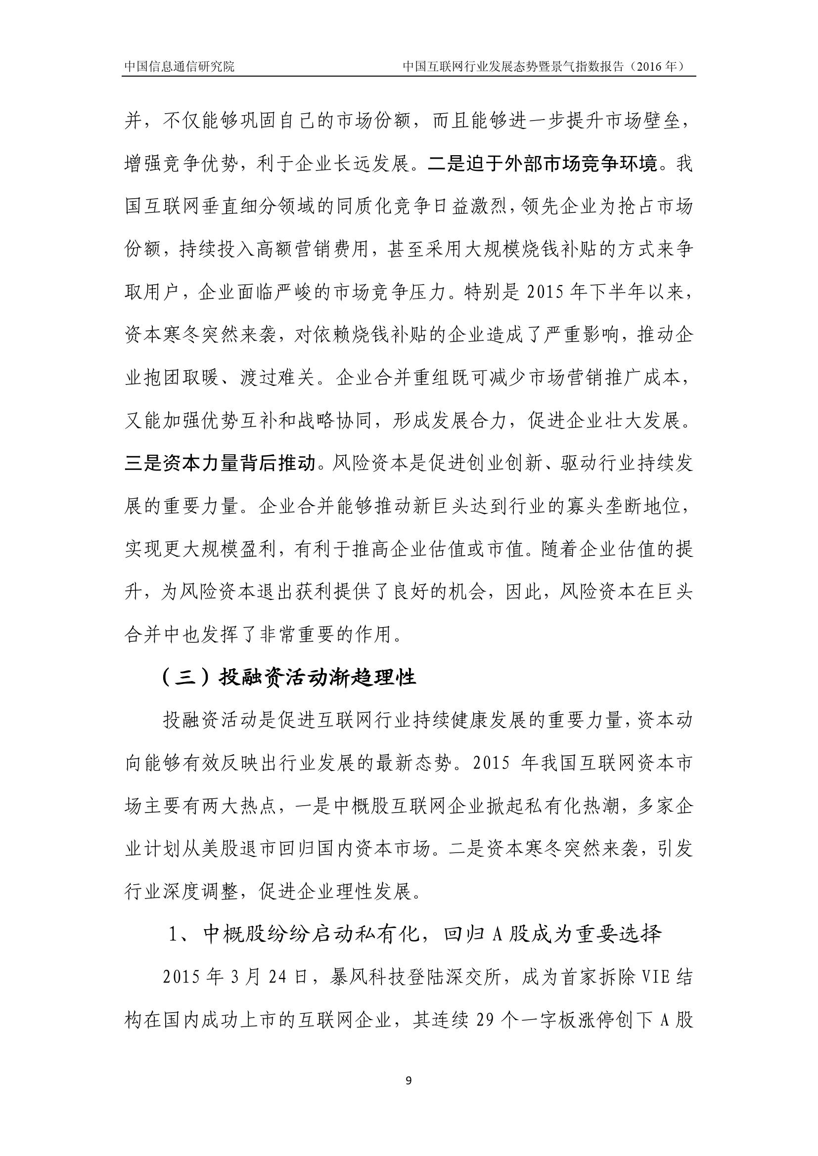 2016年中国互联网行业发展态势暨景气指数报告_000013