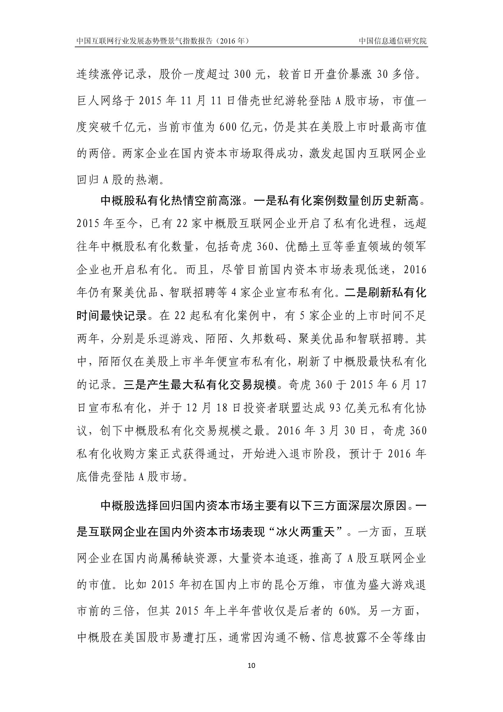 2016年中国互联网行业发展态势暨景气指数报告_000014