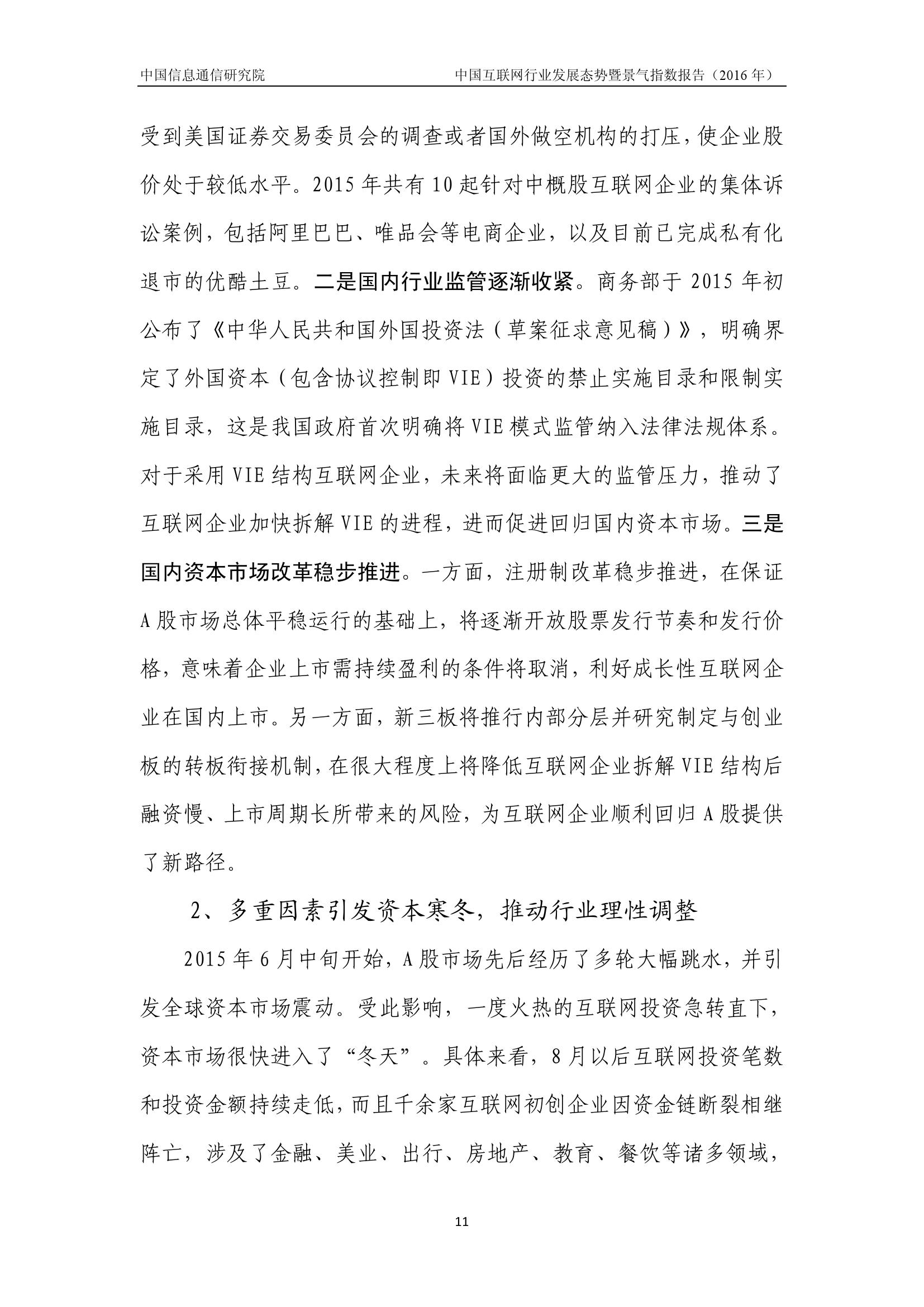 2016年中国互联网行业发展态势暨景气指数报告_000015