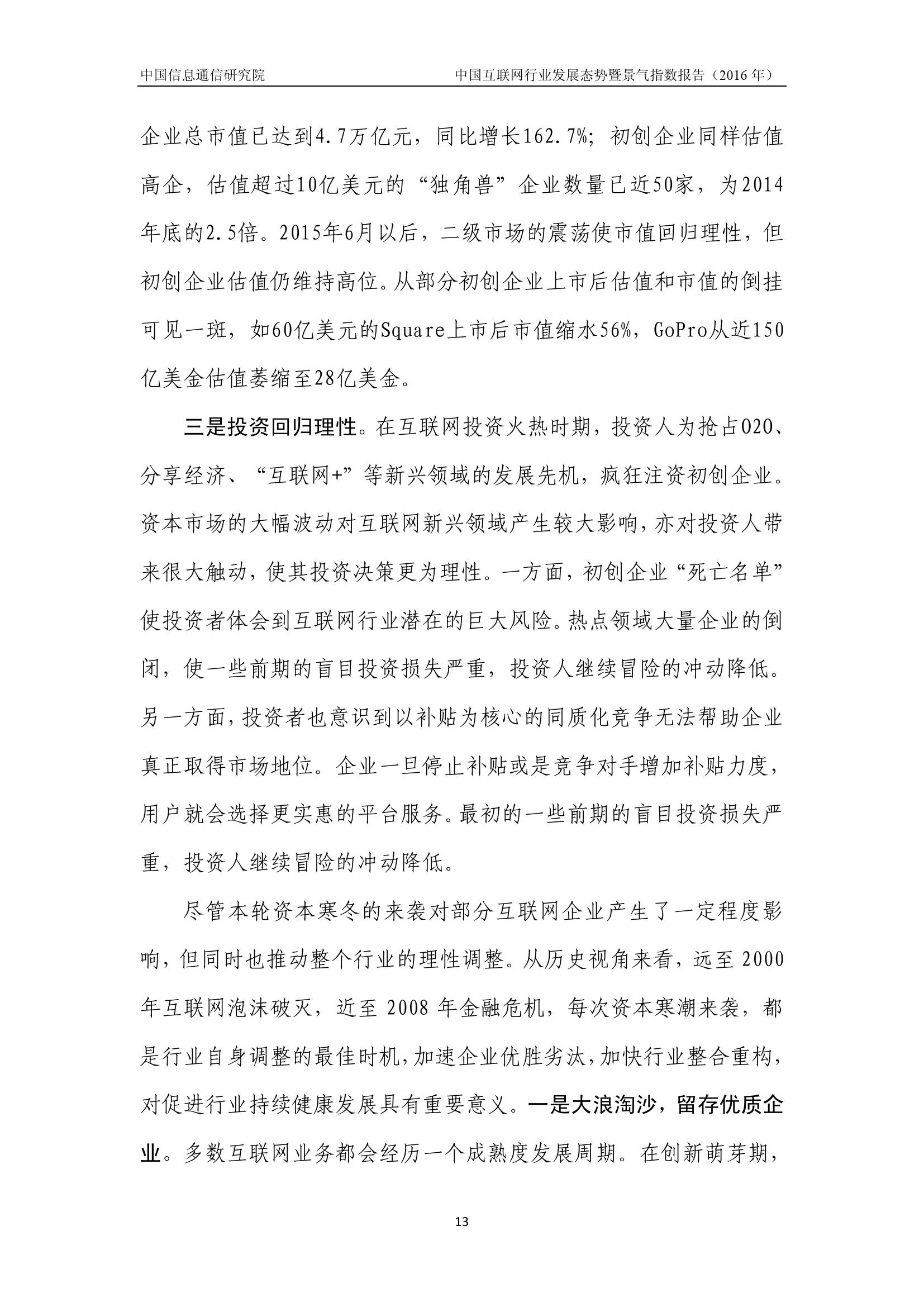 2016年中国互联网行业发展态势暨景气指数报告_000017