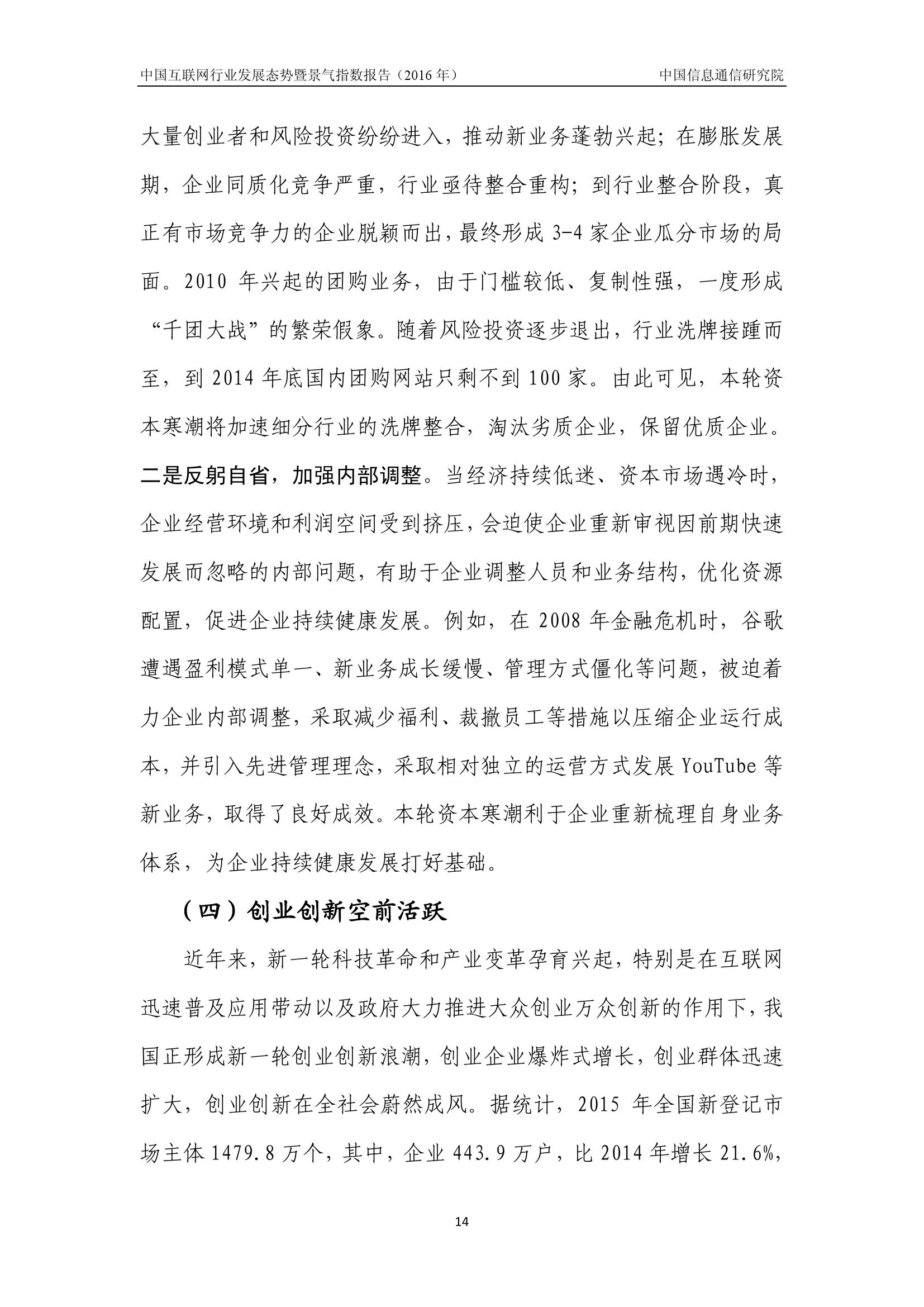 2016年中国互联网行业发展态势暨景气指数报告_000018