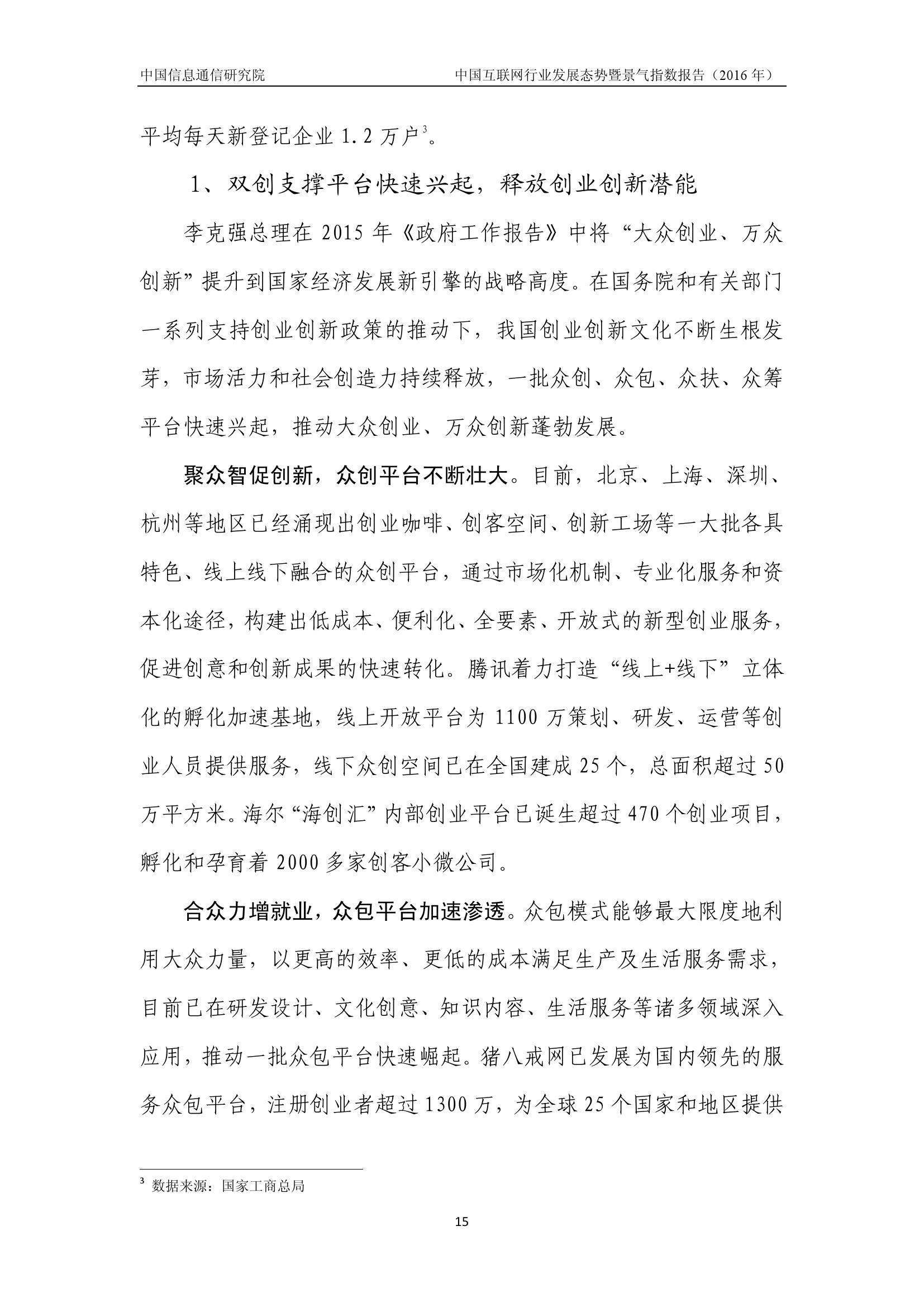 2016年中国互联网行业发展态势暨景气指数报告_000019