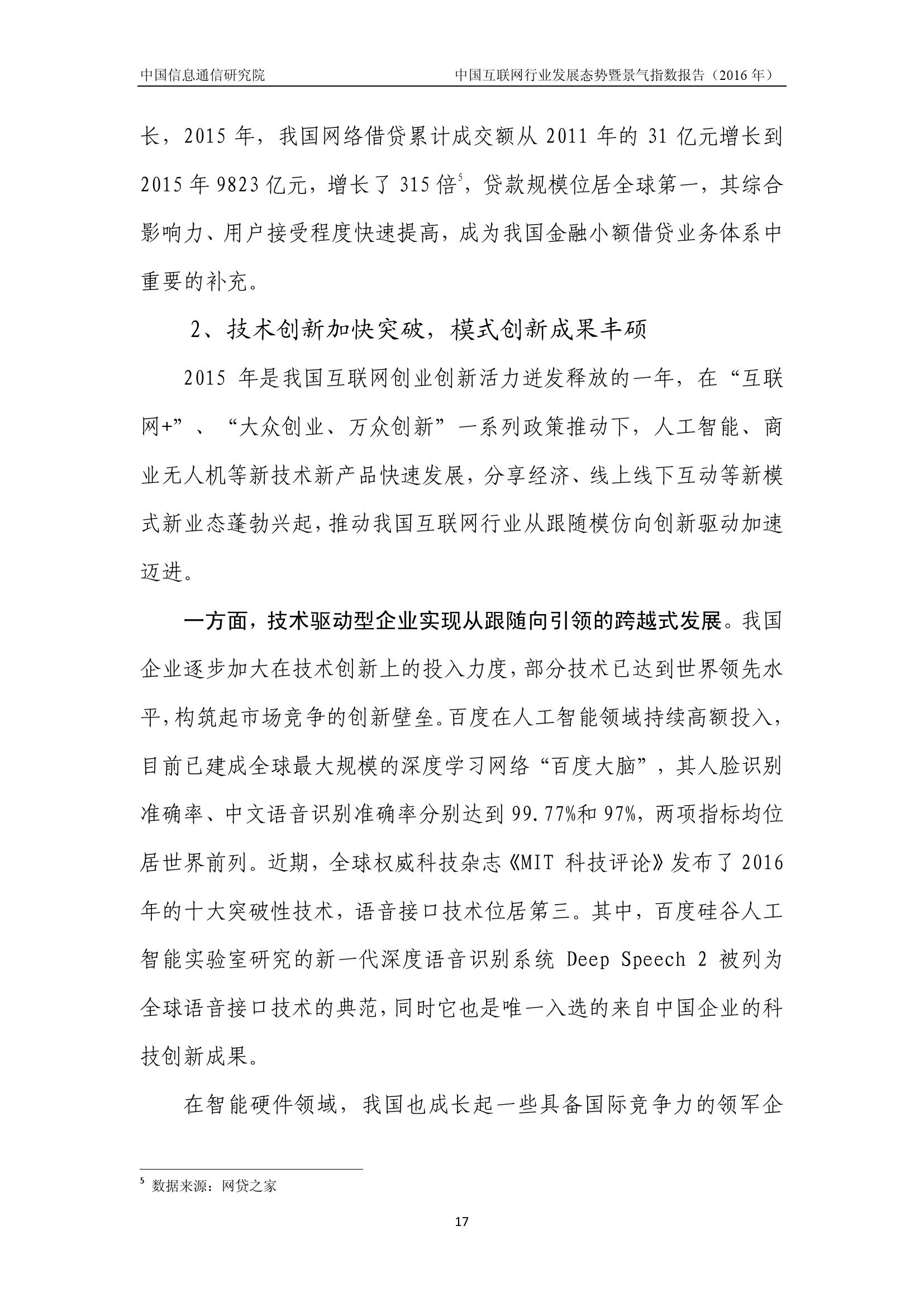 2016年中国互联网行业发展态势暨景气指数报告_000021
