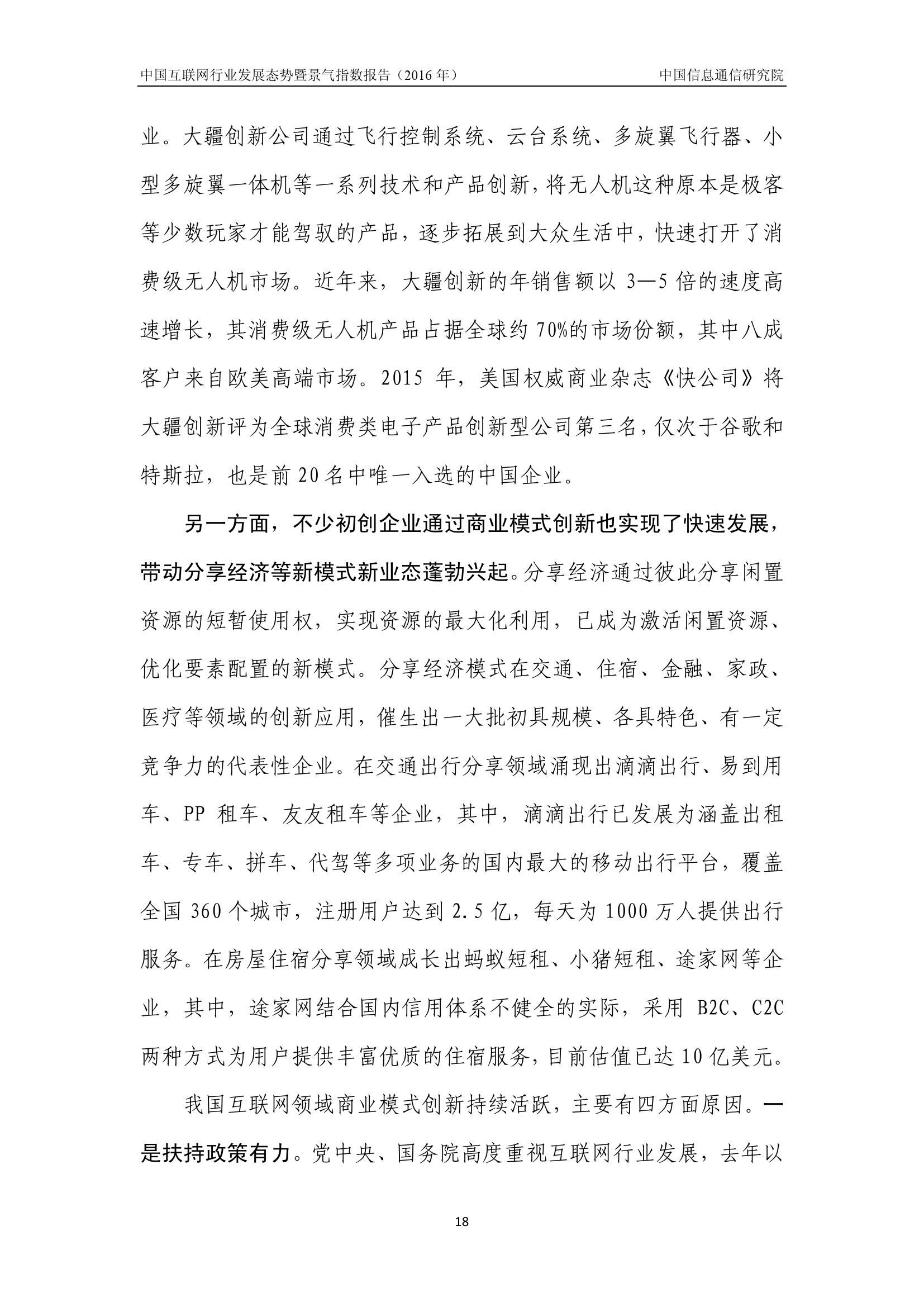 2016年中国互联网行业发展态势暨景气指数报告_000022