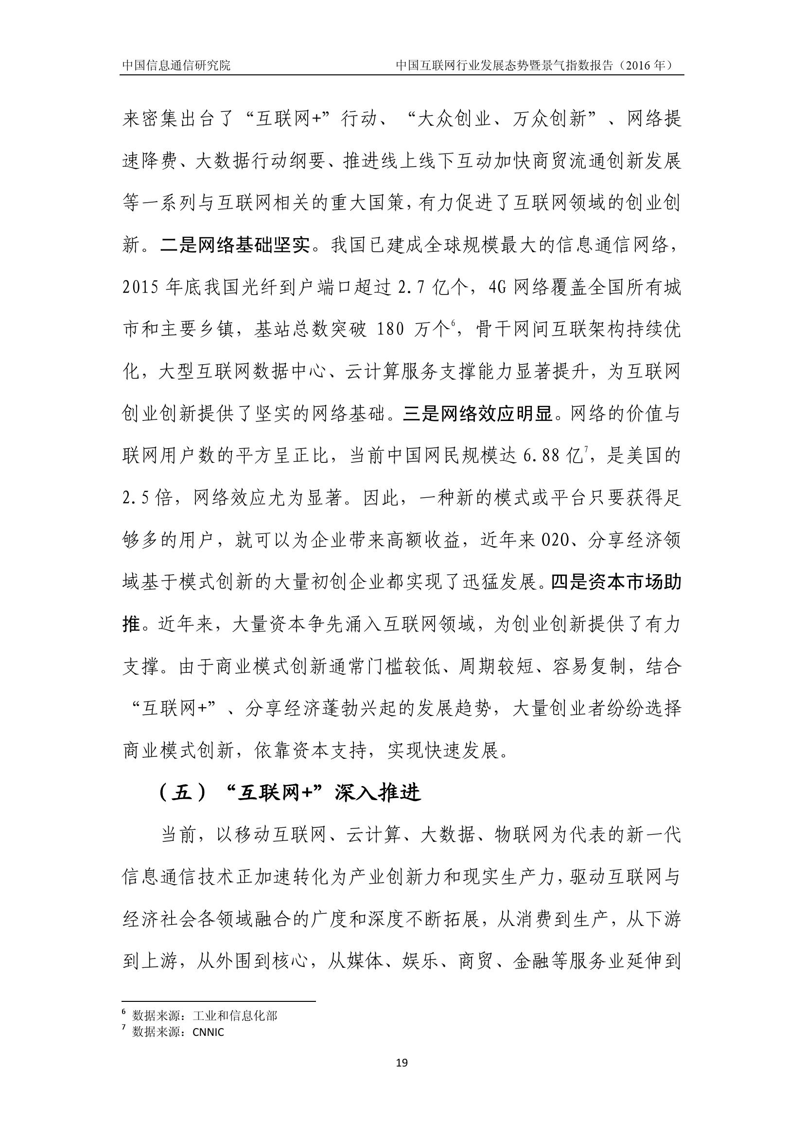2016年中国互联网行业发展态势暨景气指数报告_000023