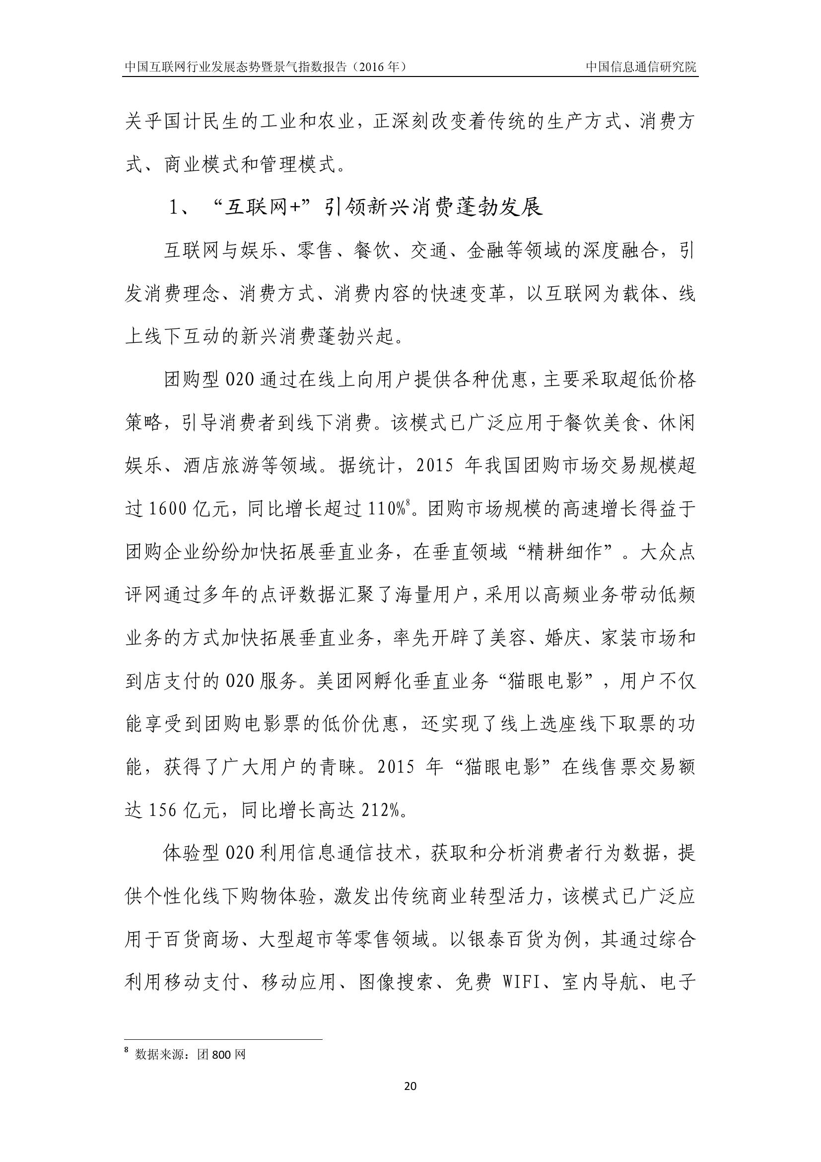 2016年中国互联网行业发展态势暨景气指数报告_000024