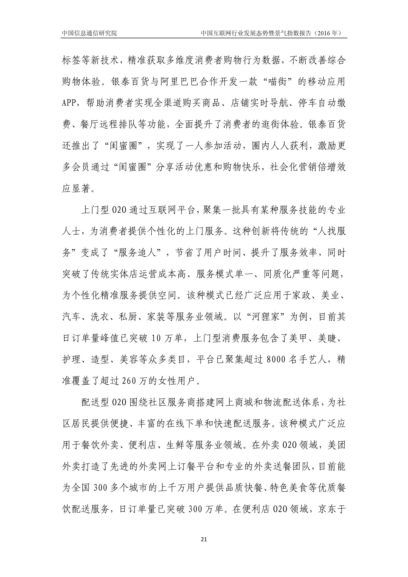 2016年中国互联网行业发展态势暨景气指数报告_000025