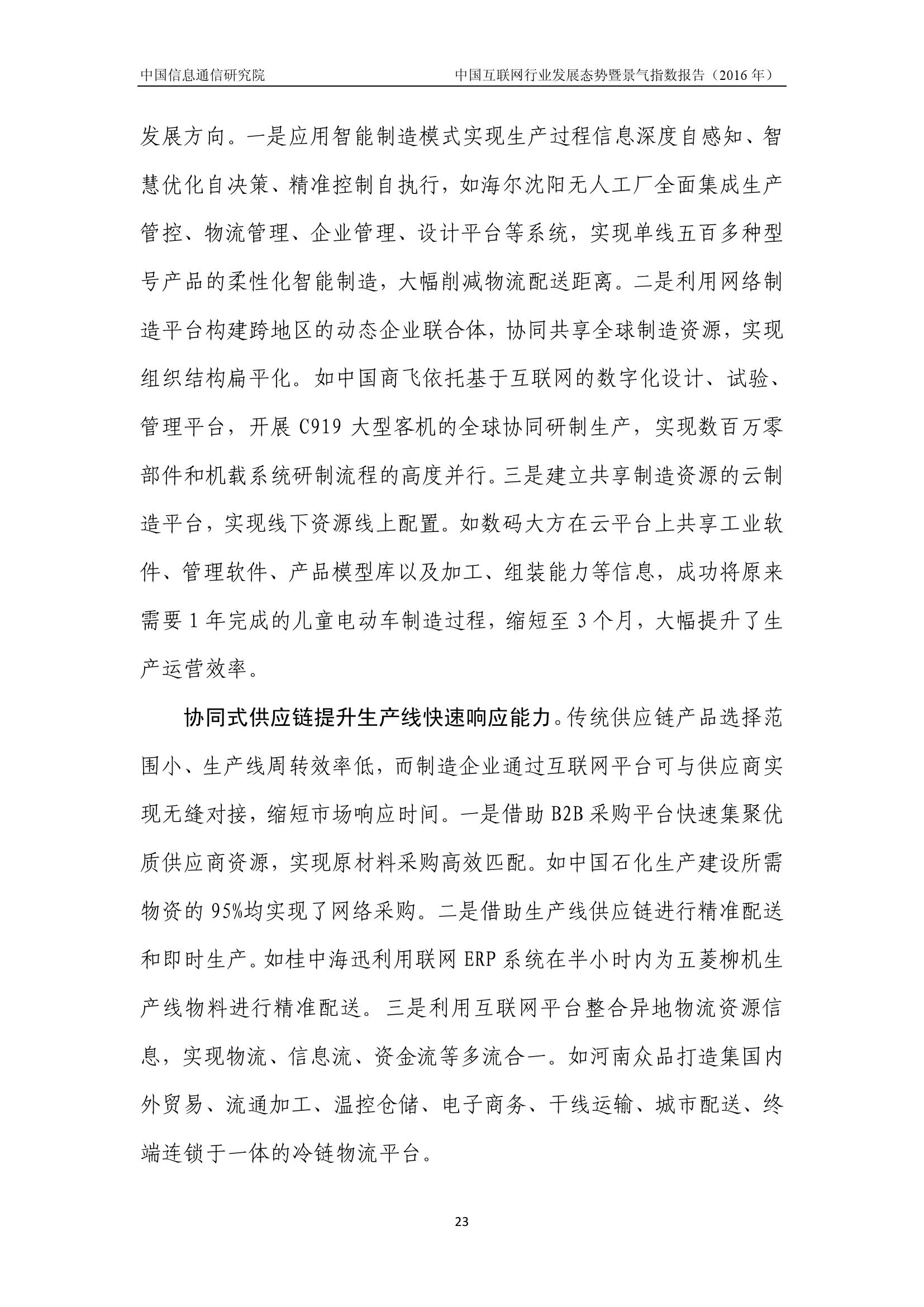 2016年中国互联网行业发展态势暨景气指数报告_000027