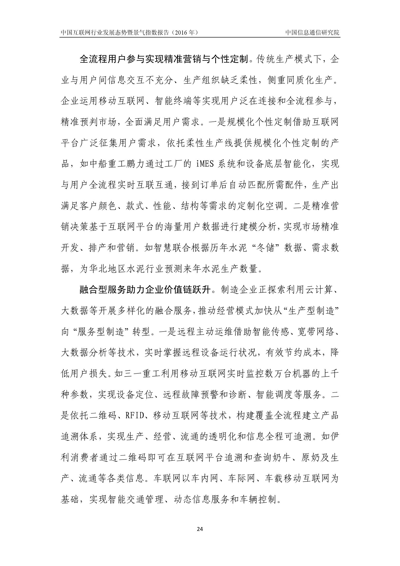 2016年中国互联网行业发展态势暨景气指数报告_000028