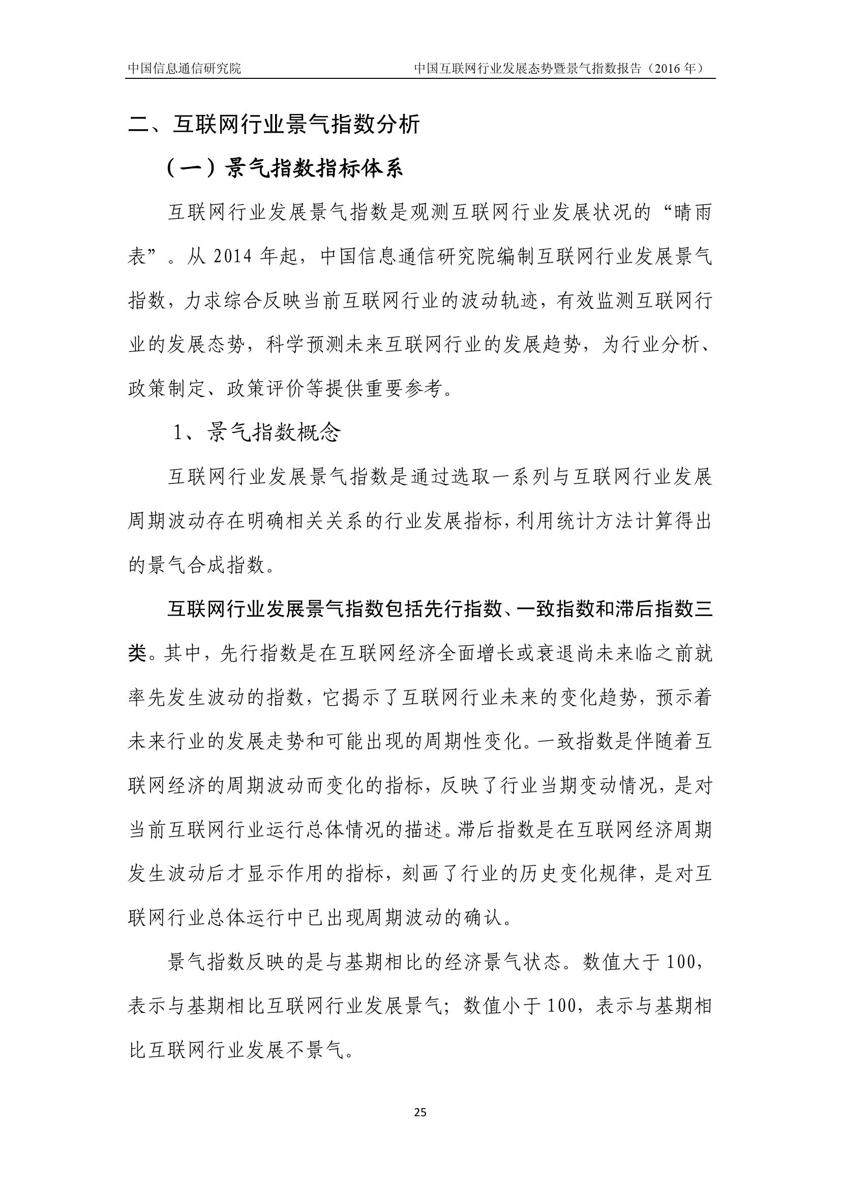 2016年中国互联网行业发展态势暨景气指数报告_000029