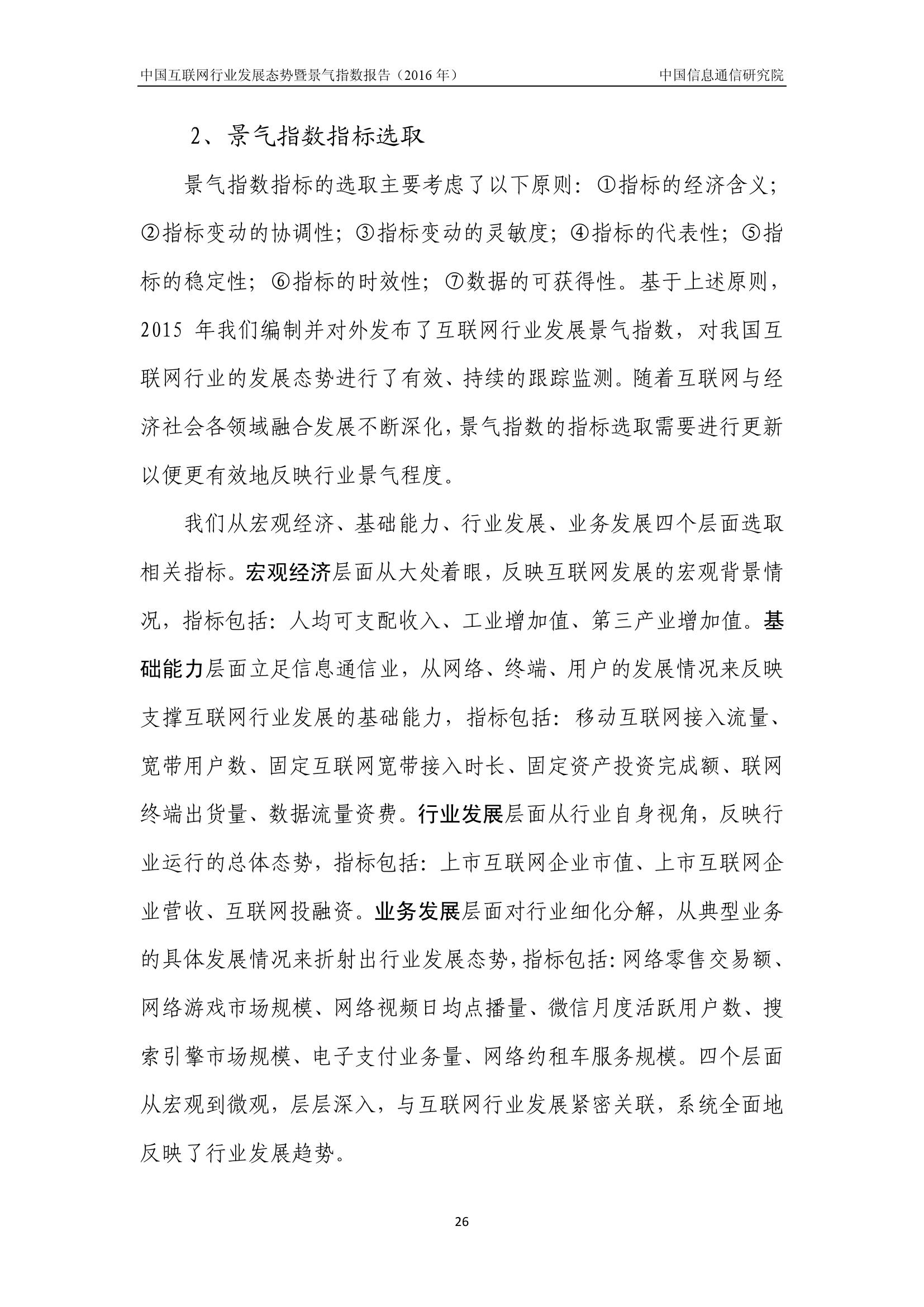 2016年中国互联网行业发展态势暨景气指数报告_000030
