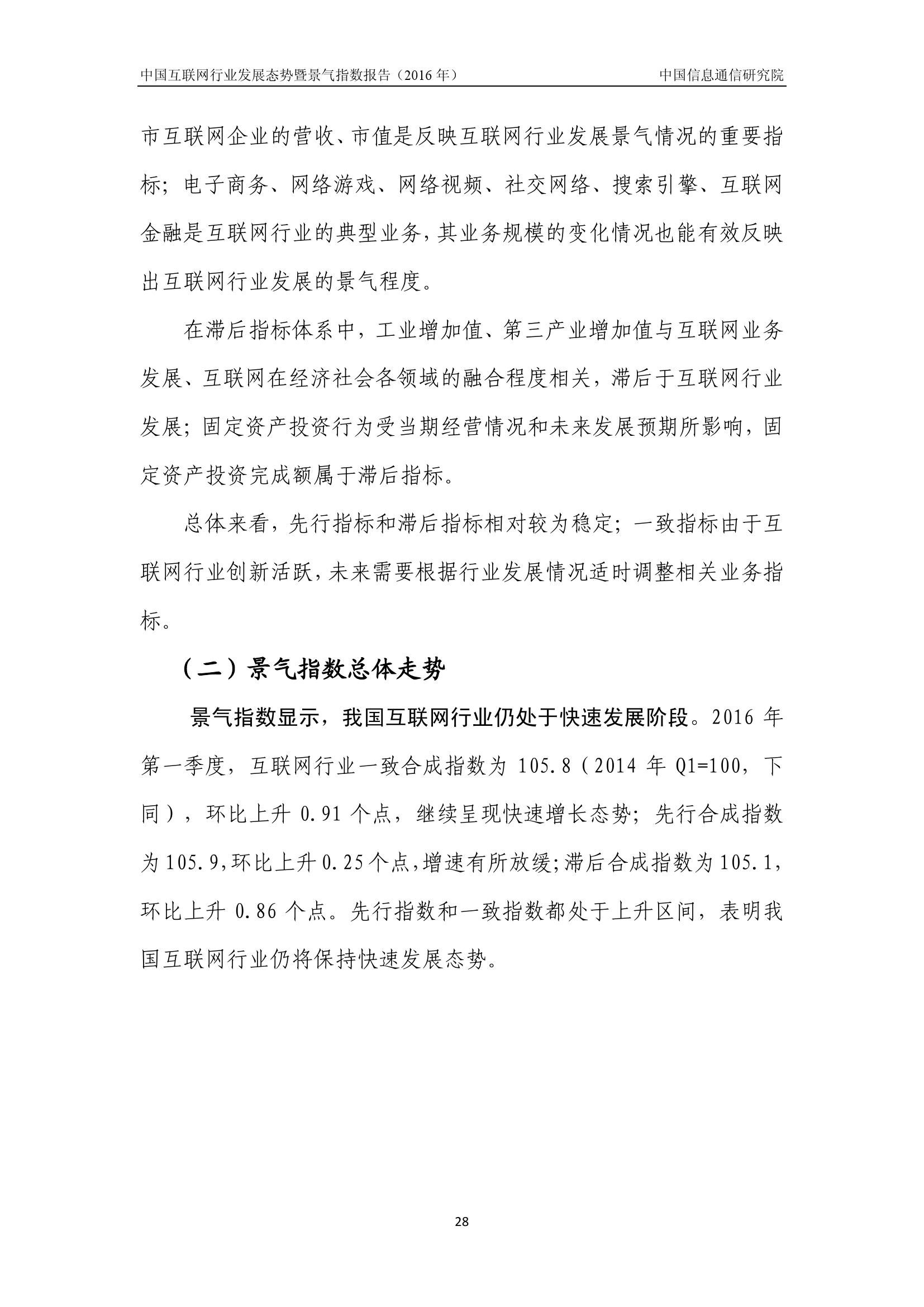 2016年中国互联网行业发展态势暨景气指数报告_000032