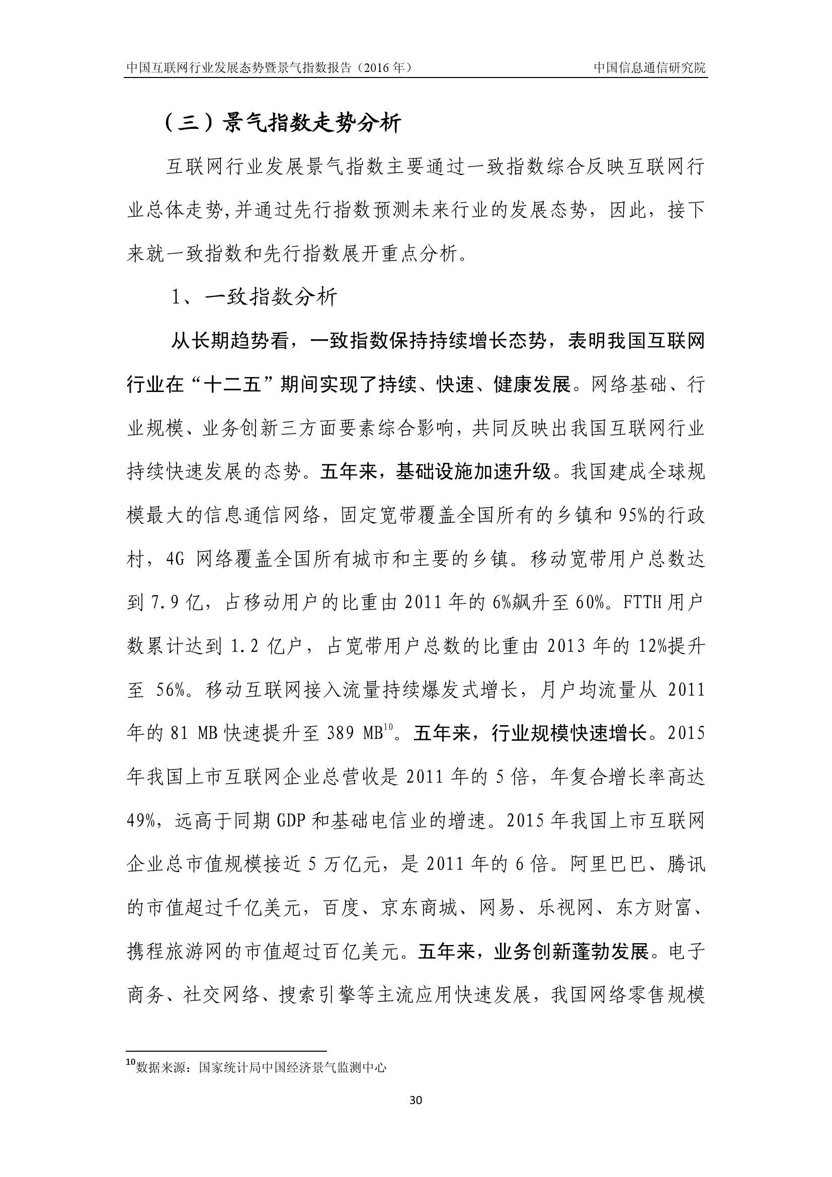 2016年中国互联网行业发展态势暨景气指数报告_000034