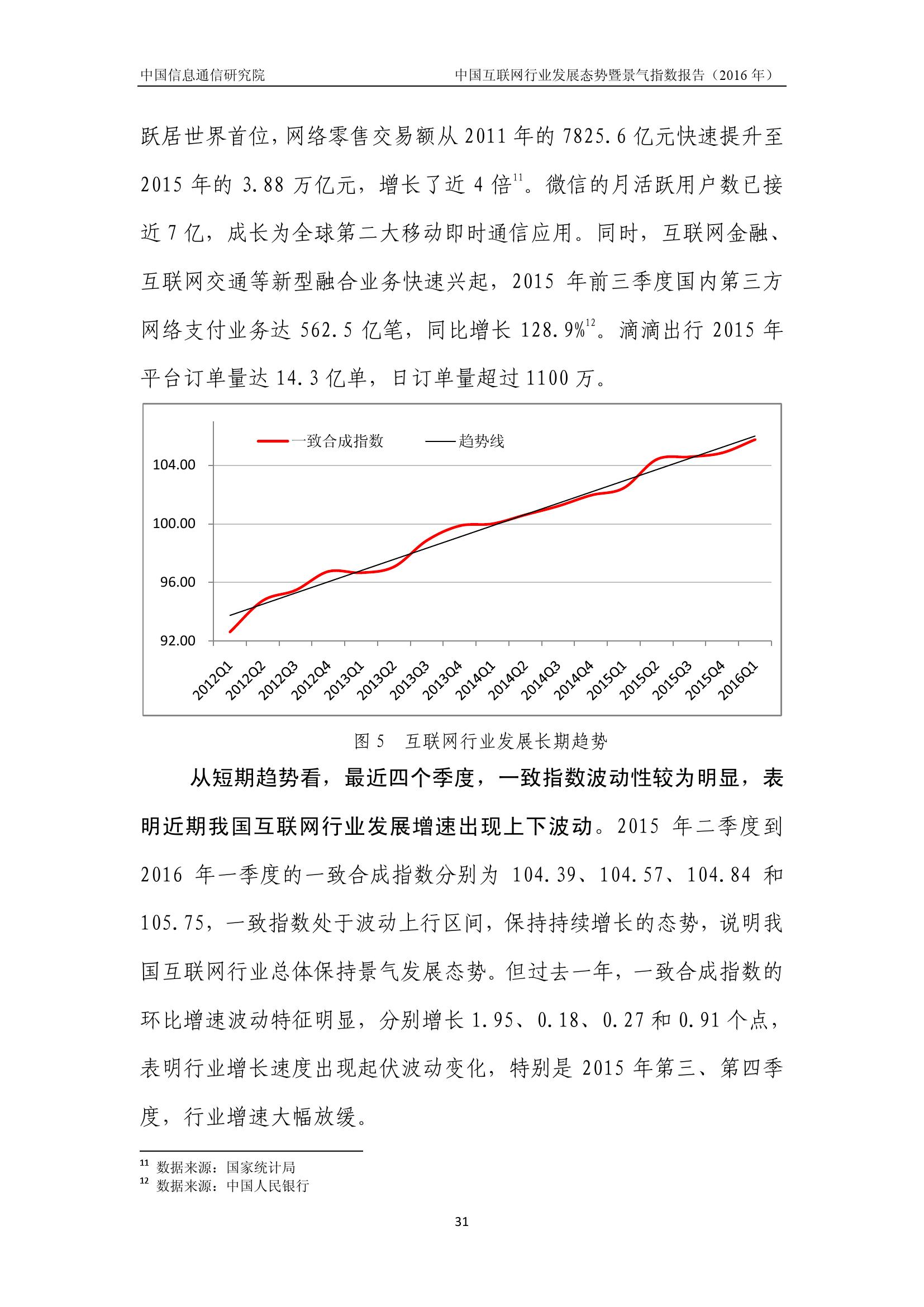 2016年中国互联网行业发展态势暨景气指数报告_000035