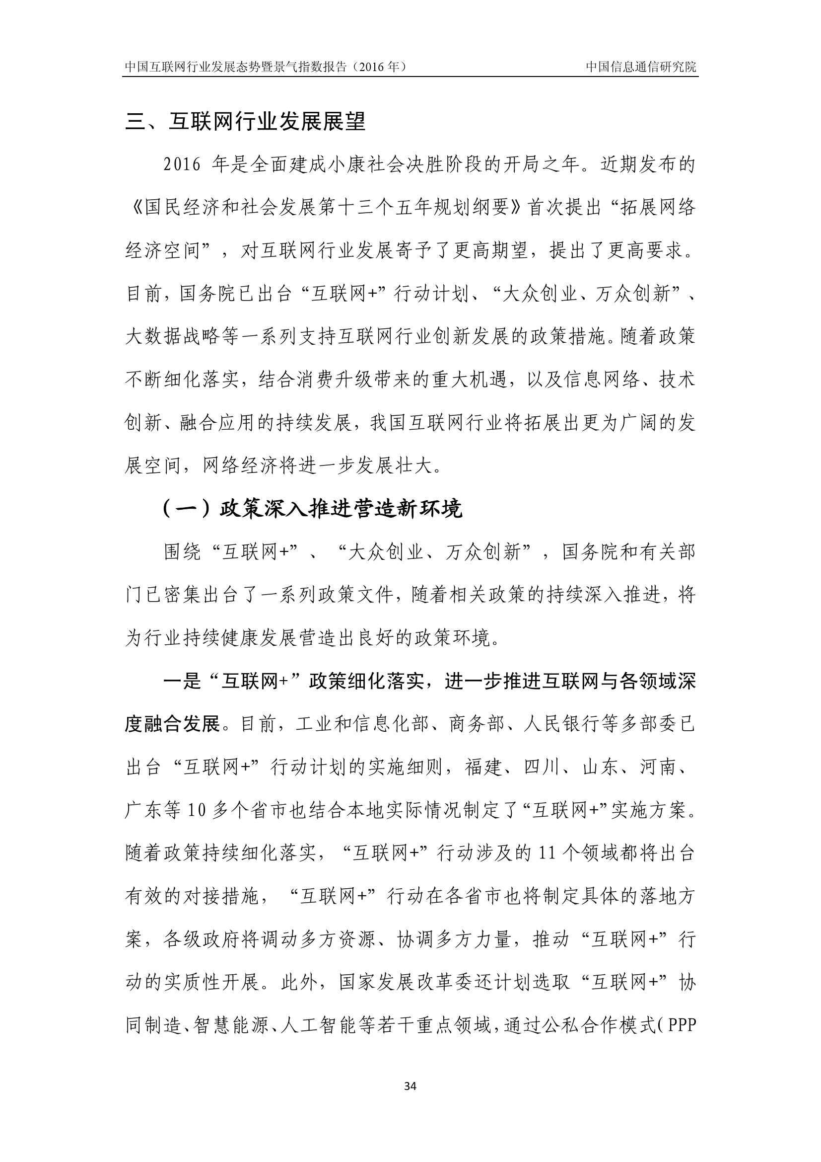2016年中国互联网行业发展态势暨景气指数报告_000038