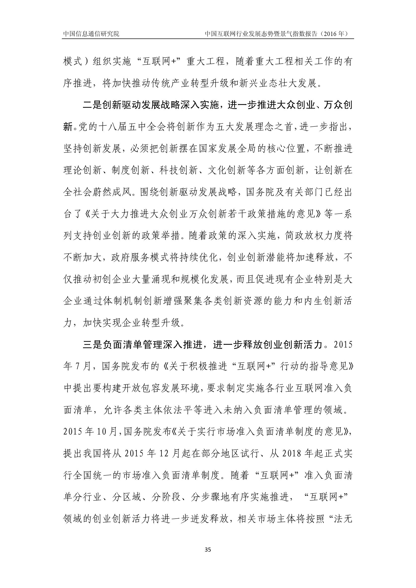 2016年中国互联网行业发展态势暨景气指数报告_000039