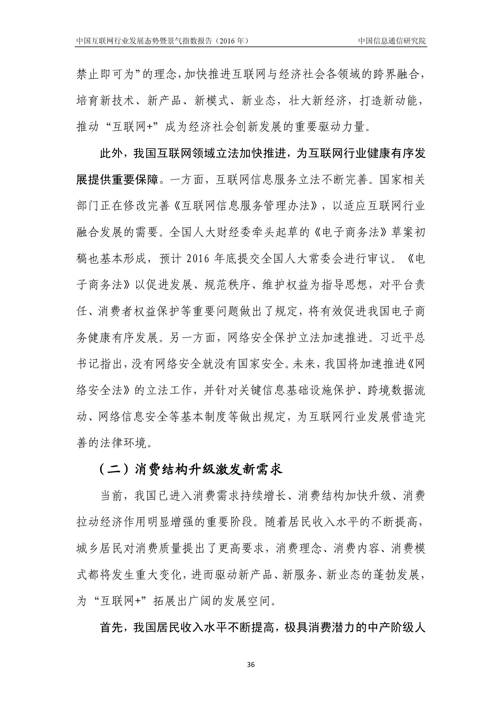 2016年中国互联网行业发展态势暨景气指数报告_000040