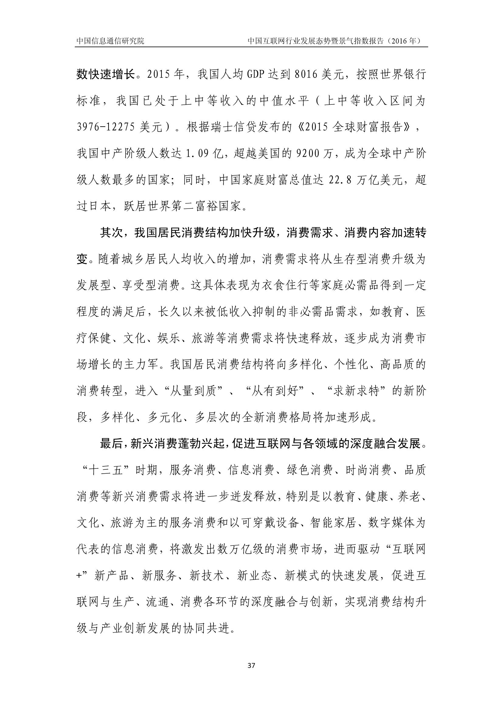 2016年中国互联网行业发展态势暨景气指数报告_000041