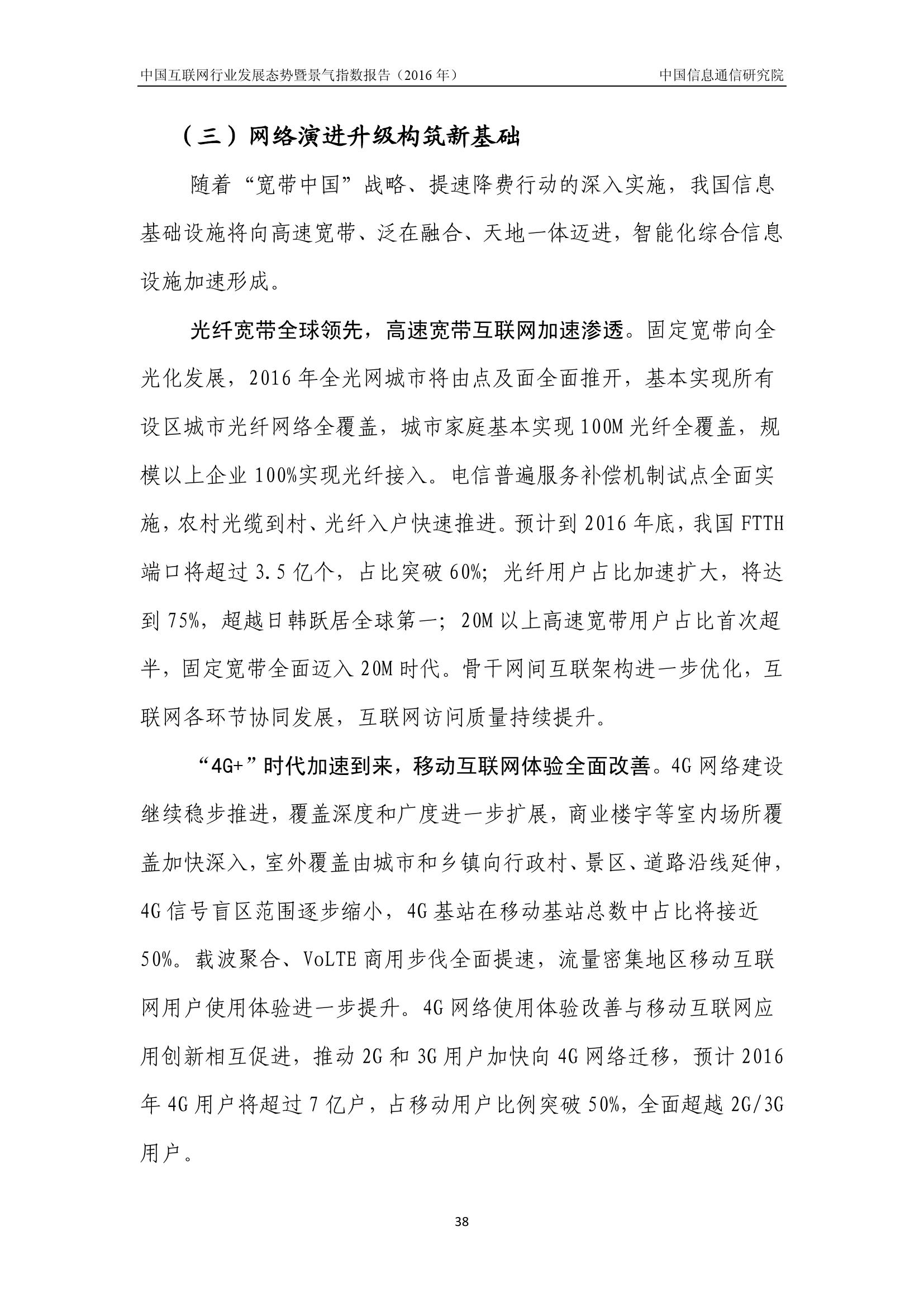 2016年中国互联网行业发展态势暨景气指数报告_000042