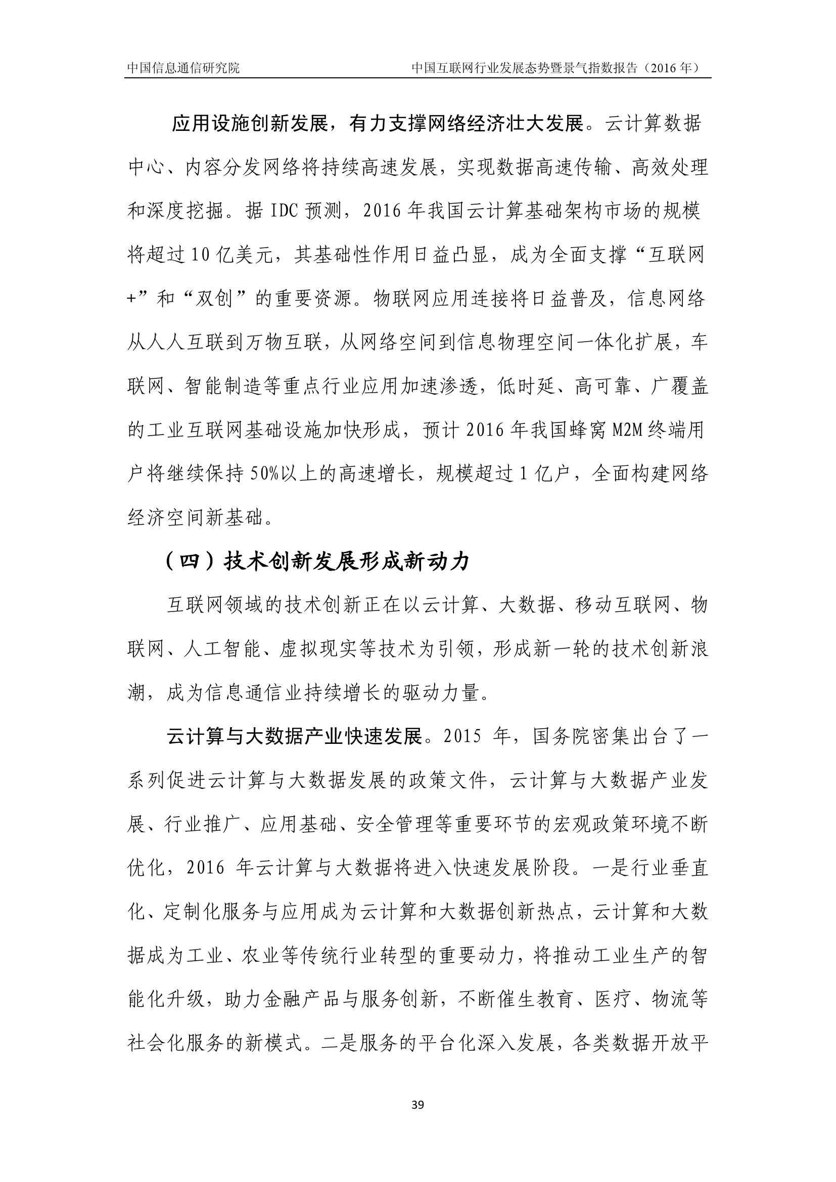 2016年中国互联网行业发展态势暨景气指数报告_000043