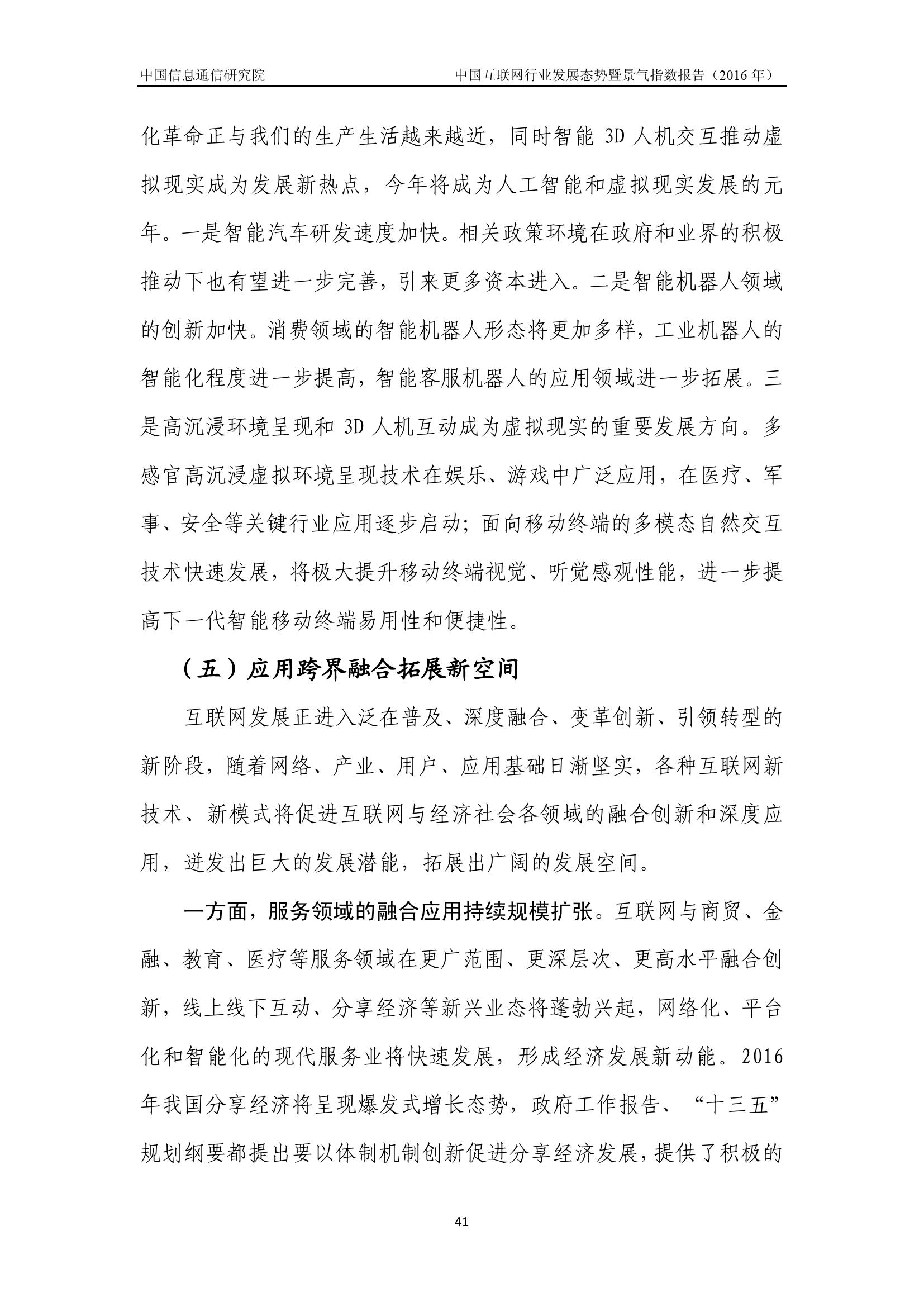 2016年中国互联网行业发展态势暨景气指数报告_000045
