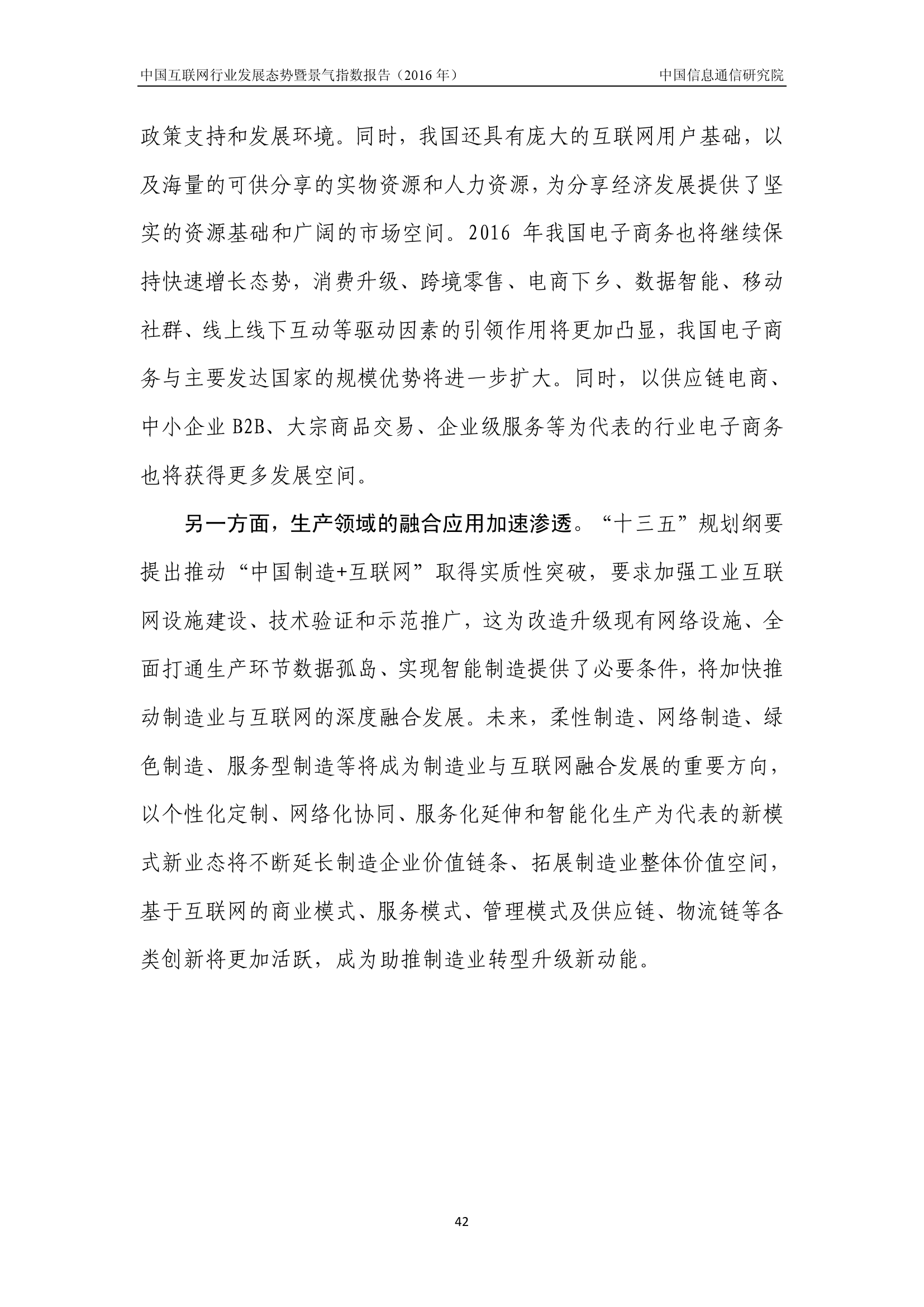 2016年中国互联网行业发展态势暨景气指数报告_000046