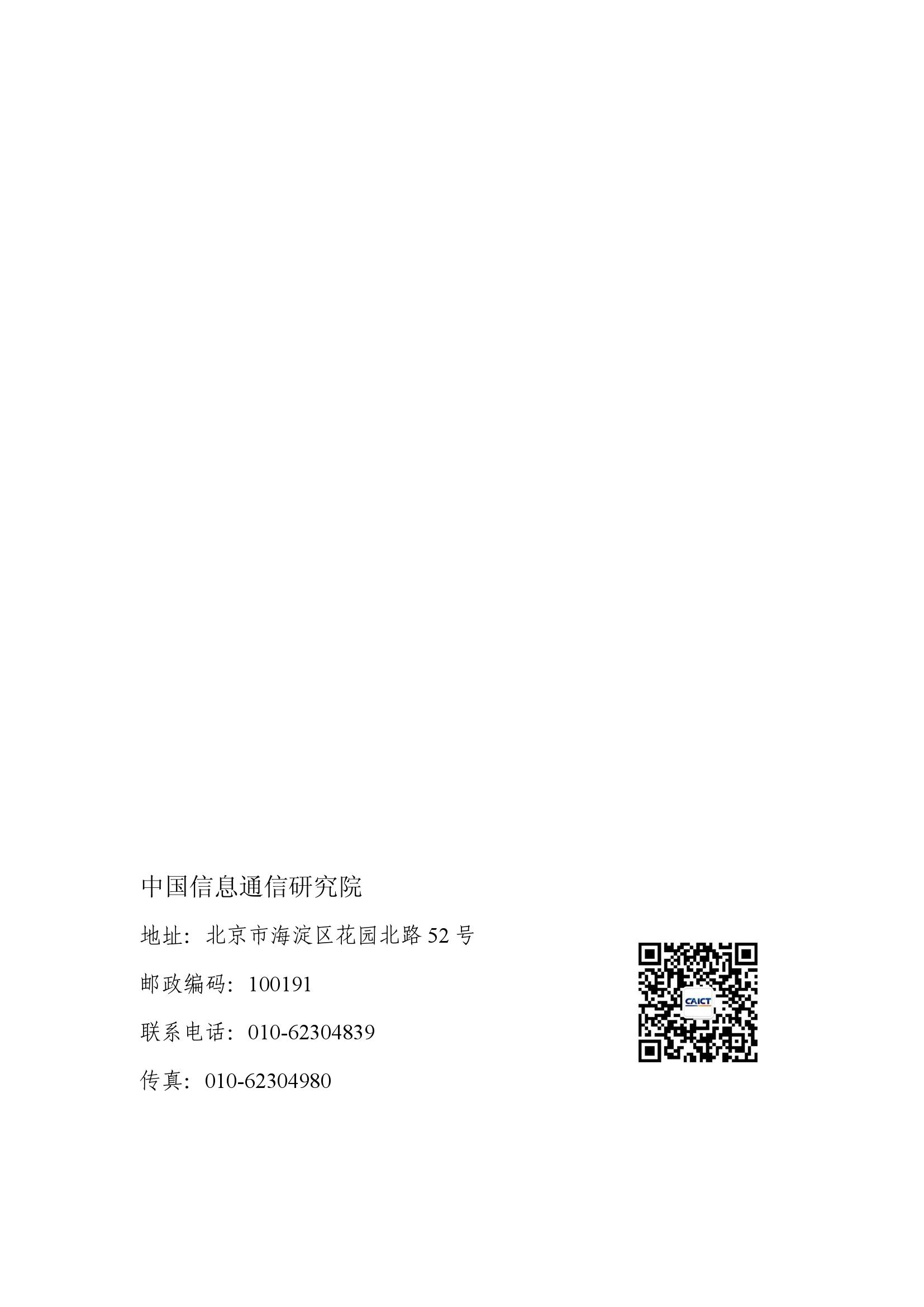 2016年中国互联网行业发展态势暨景气指数报告_000047