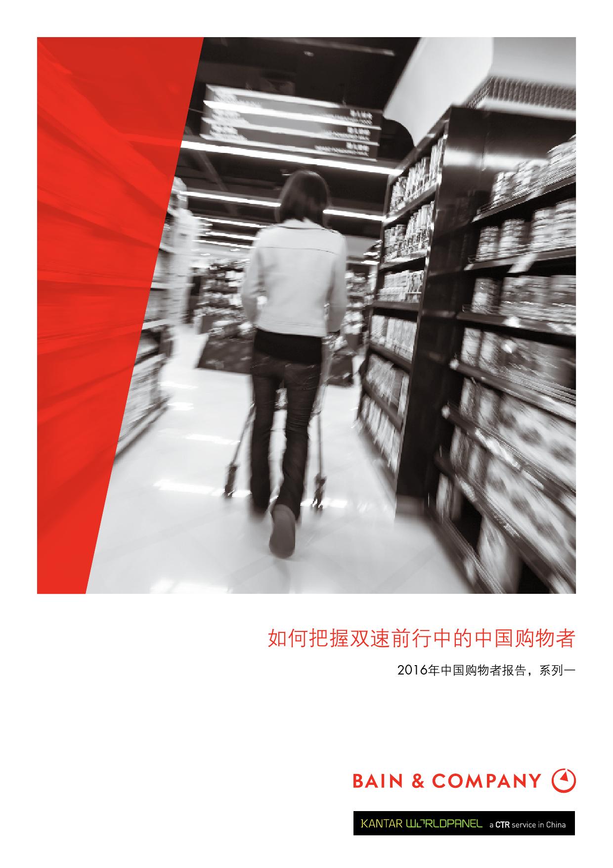 2016年中国购物者报告_000001