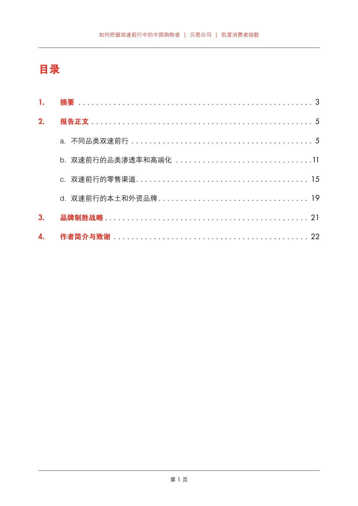 2016年中国购物者报告_000003