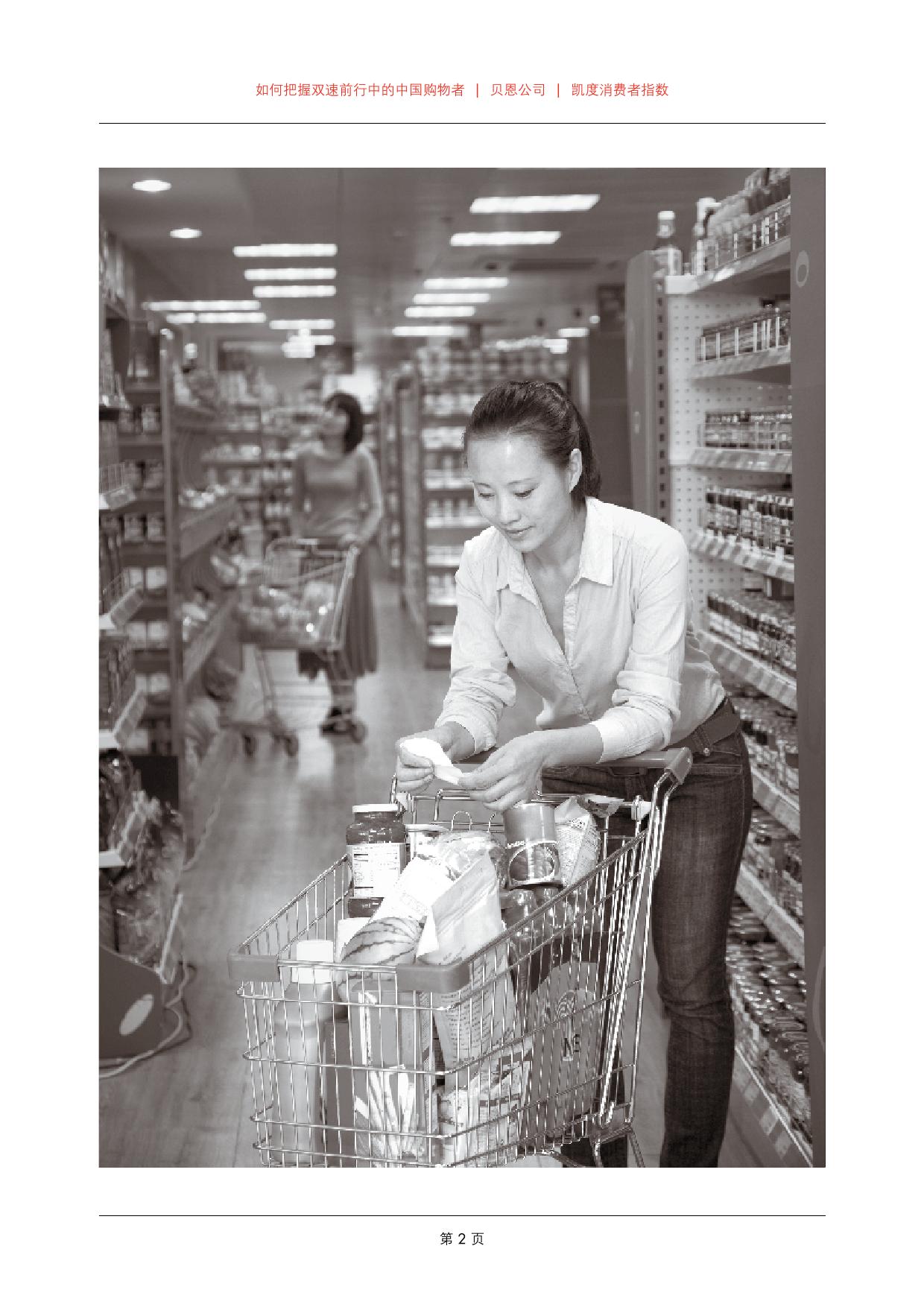 2016年中国购物者报告_000004