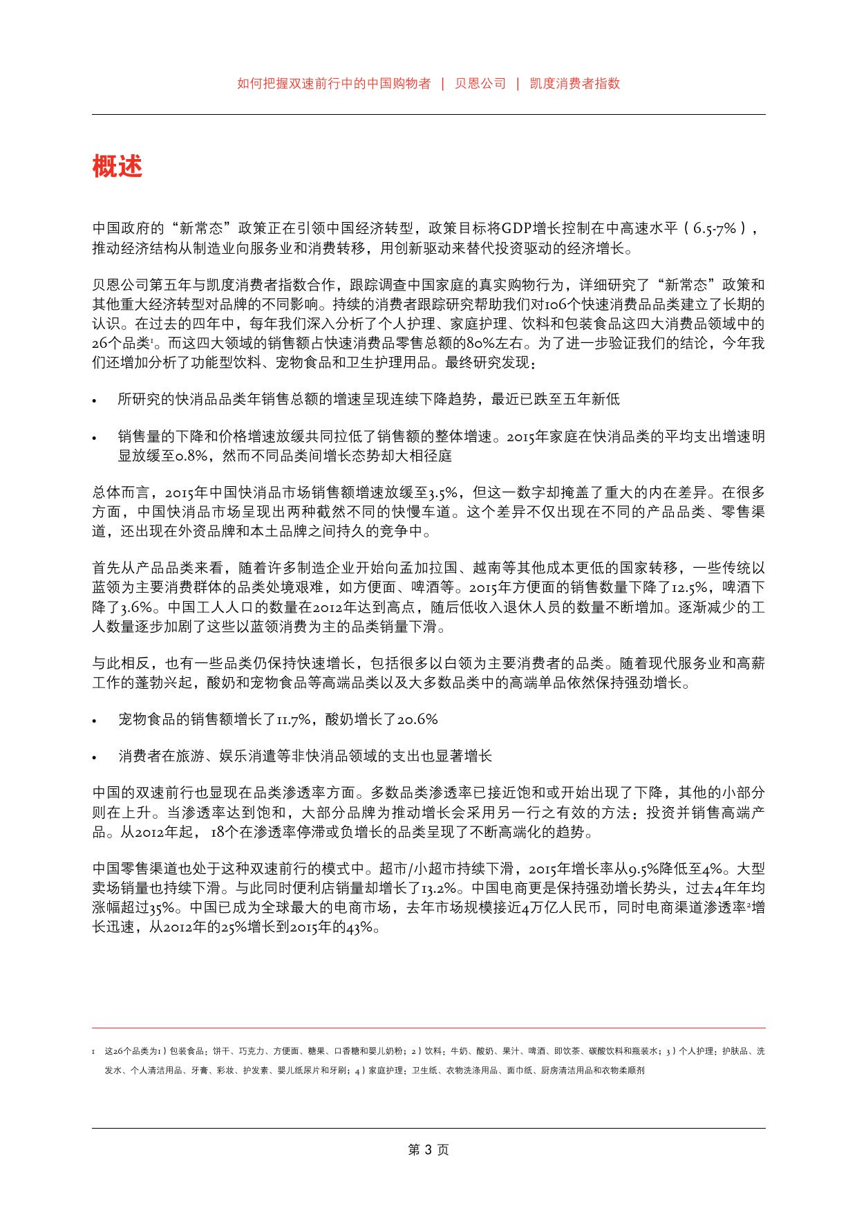 2016年中国购物者报告_000005