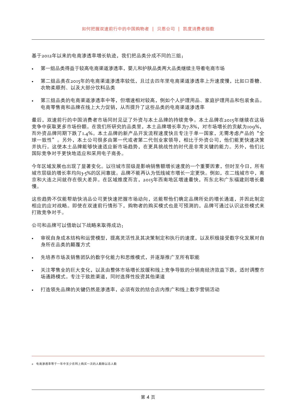 2016年中国购物者报告_000006