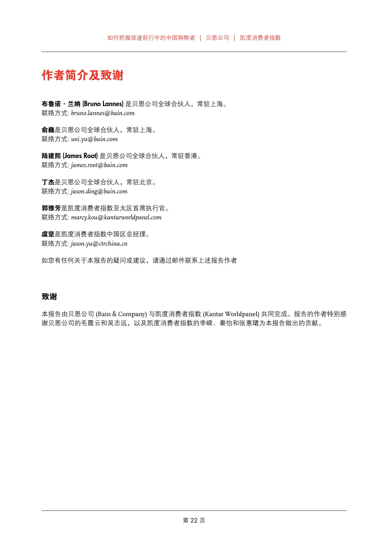 2016年中国购物者报告_000024