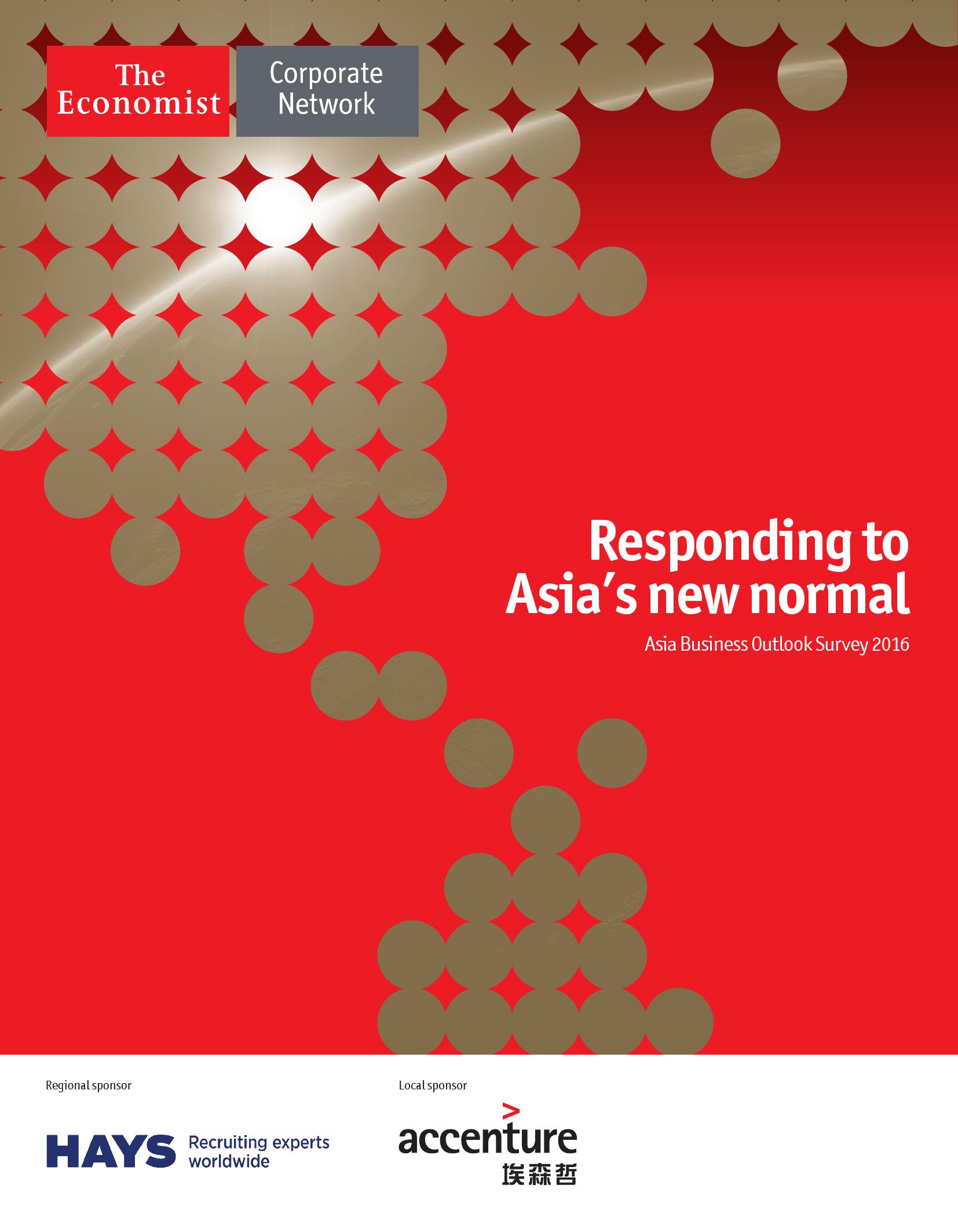 2016年亚洲商业展望调查报告_000001