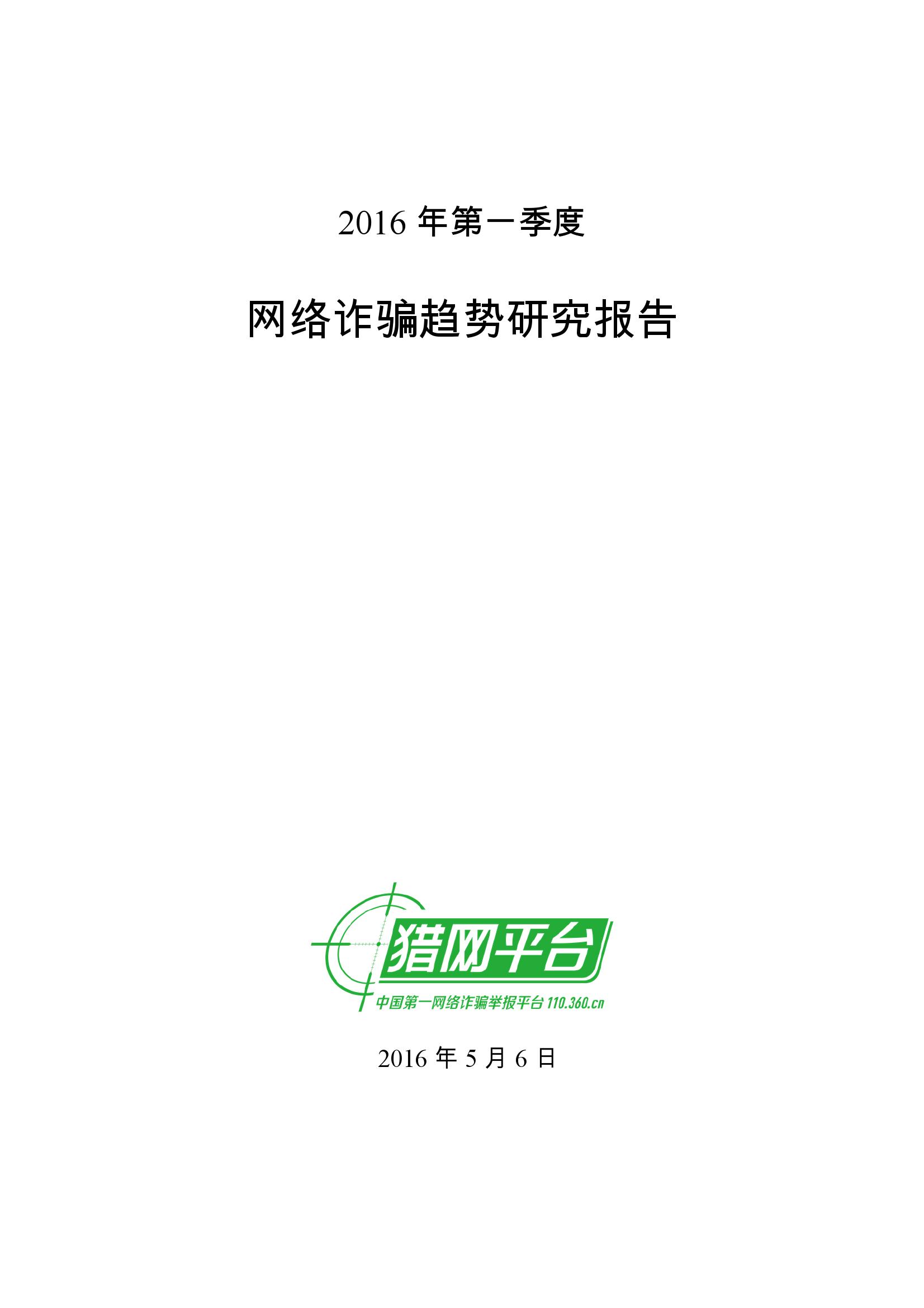 2016年第一季度网络诈骗趋势研究报告_000001
