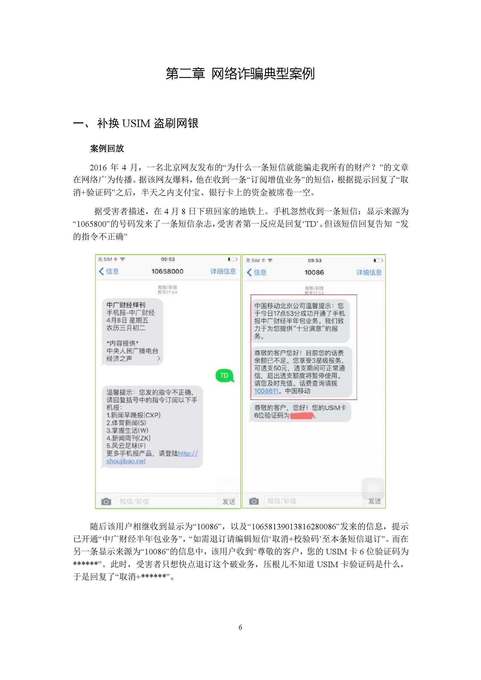 2016年第一季度网络诈骗趋势研究报告_000009