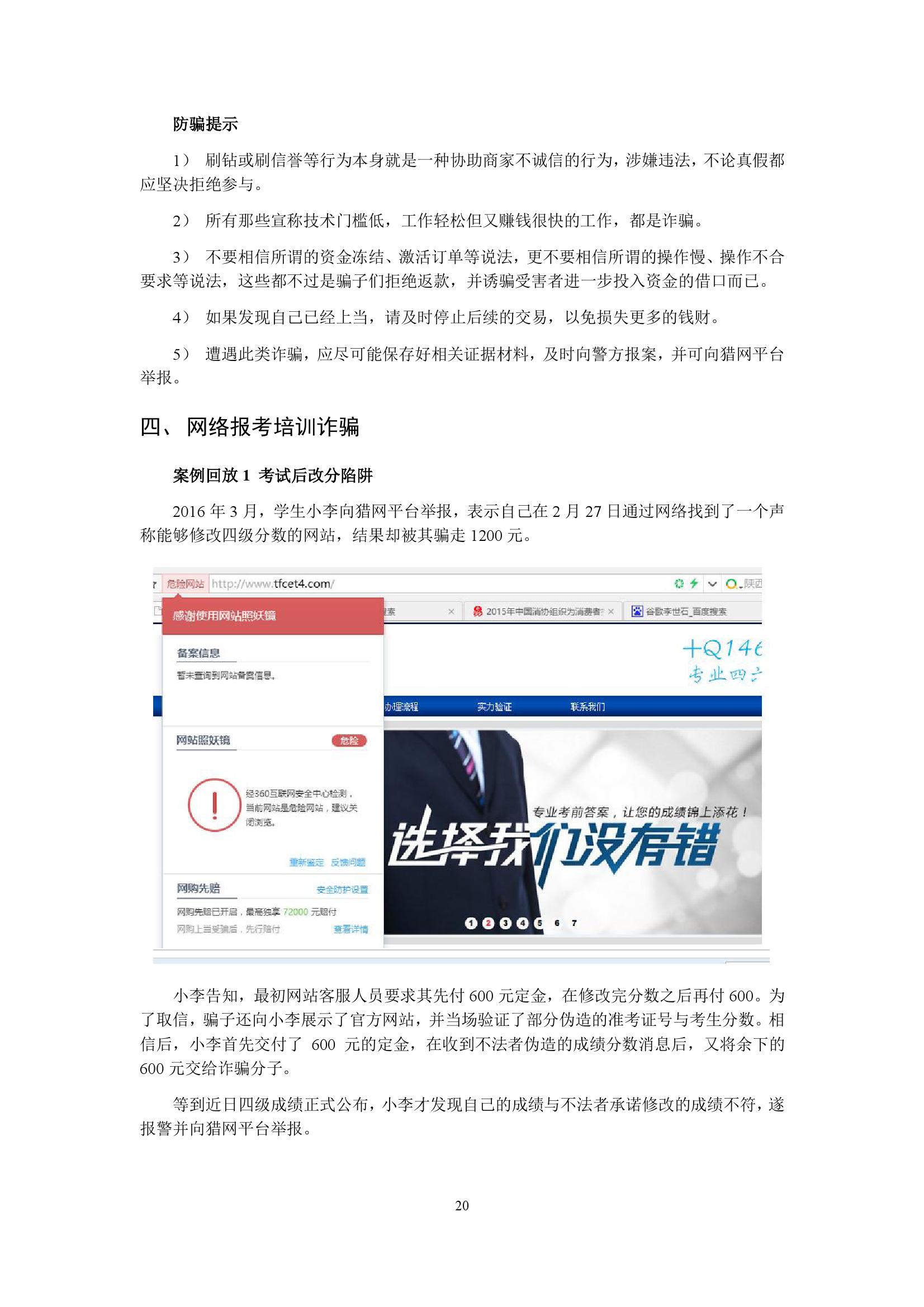 2016年第一季度网络诈骗趋势研究报告_000023