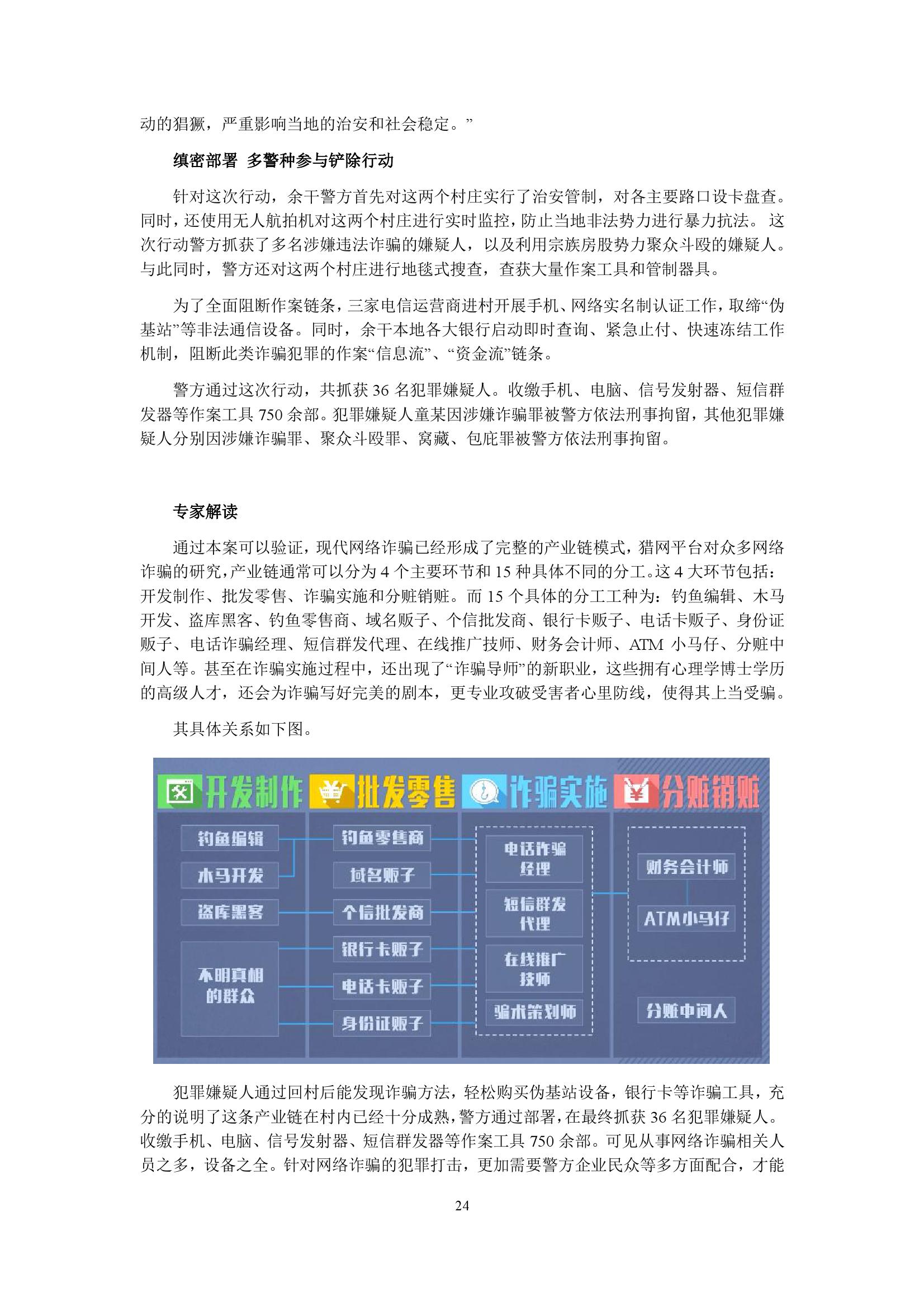 2016年第一季度网络诈骗趋势研究报告_000027