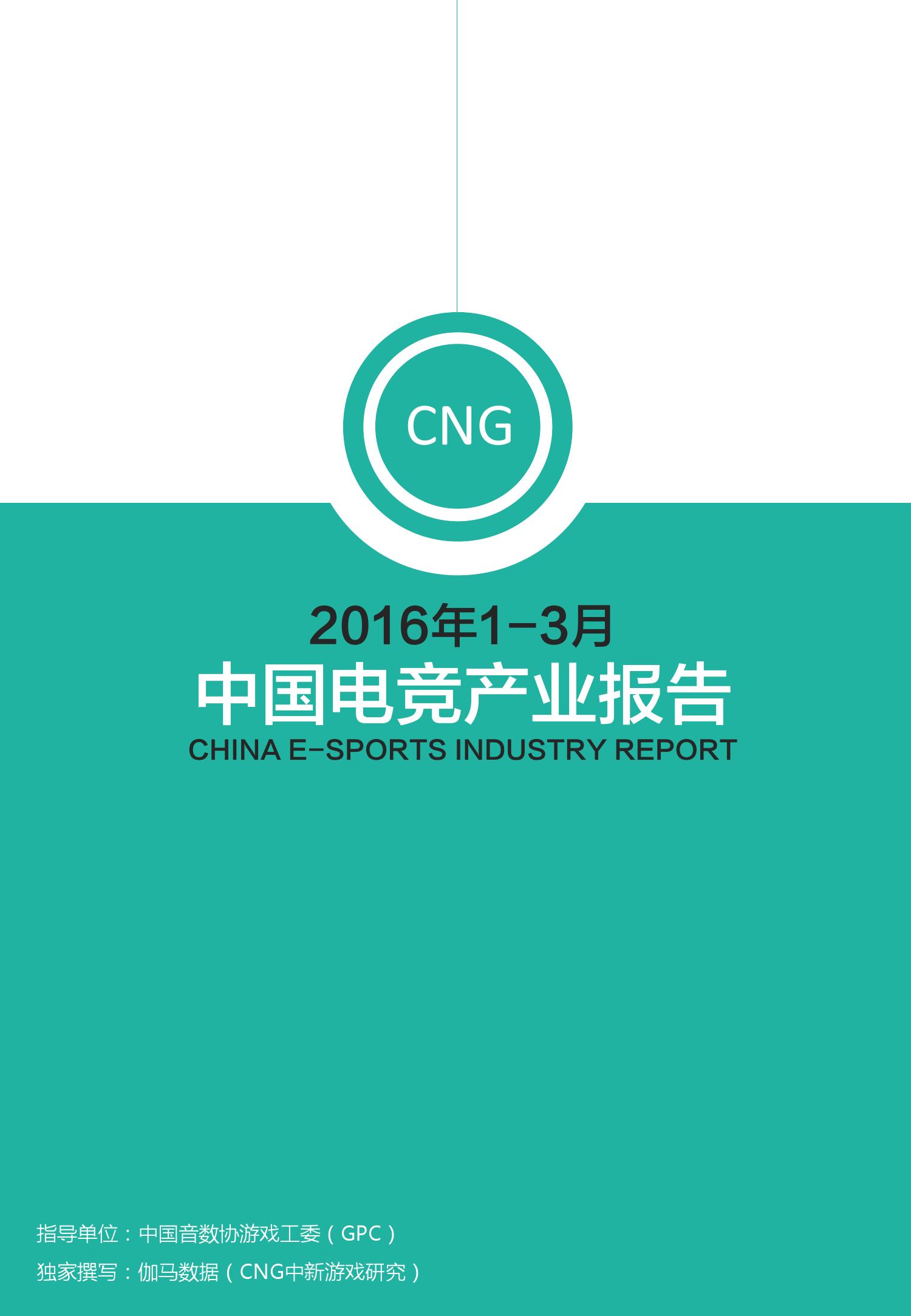 2016年1~3月中国电竞产业报告_000001